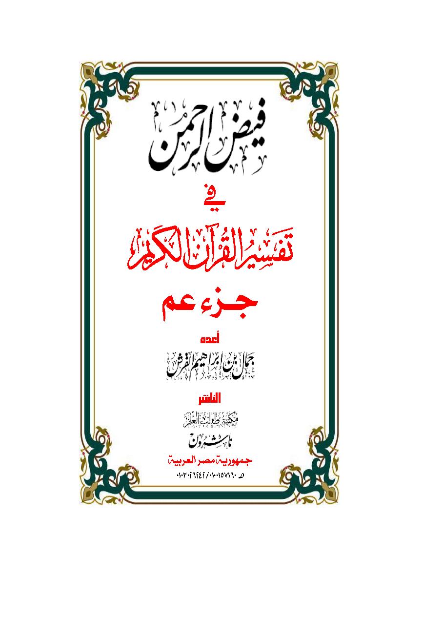 تحميل كتاب فيض الرحمن في تفسير القرآن الكريم (جزء عم) لـِ: الشيخ أبو عبد الرحمن جمال بن إبراهيم القرش
