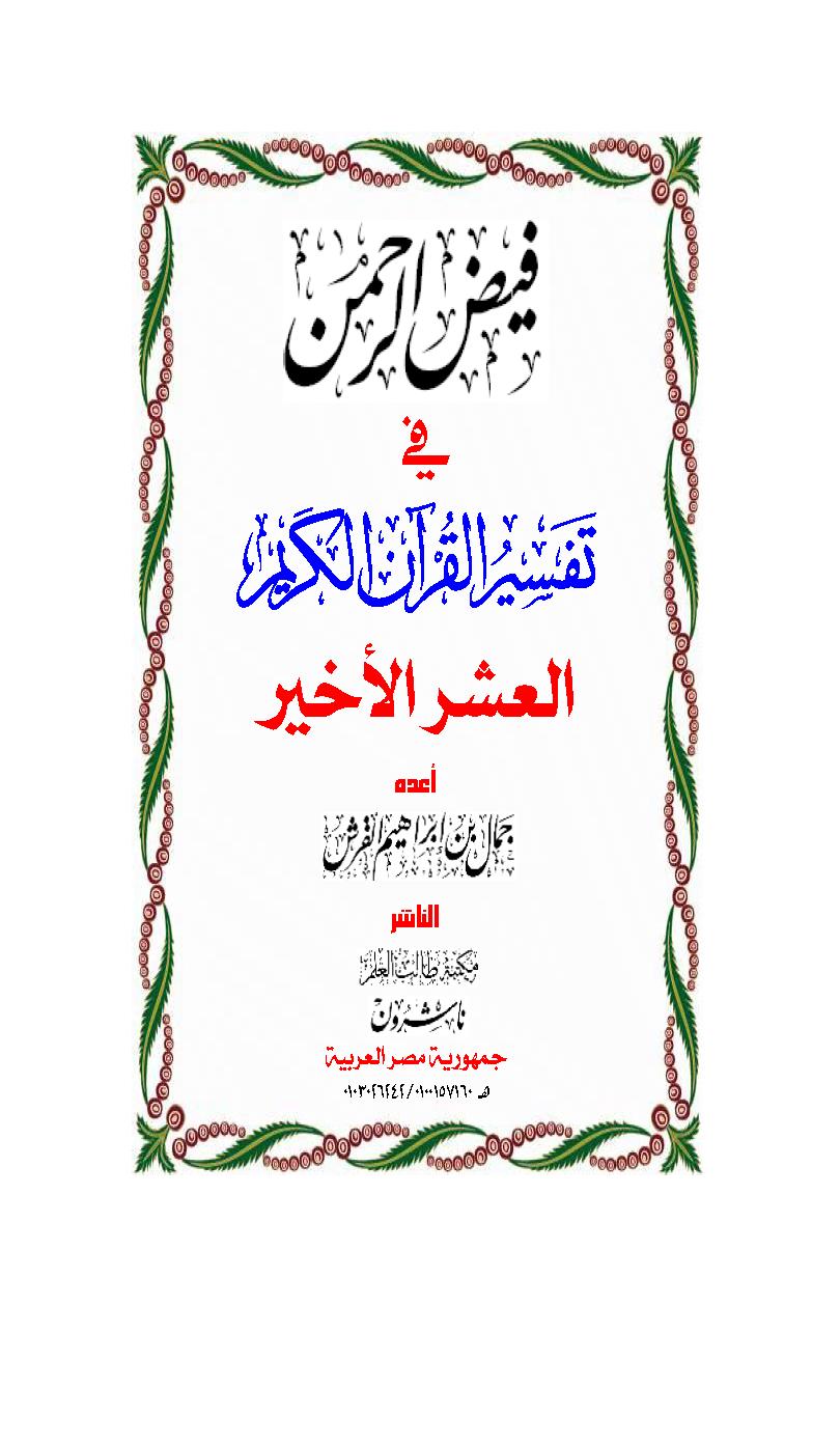 تحميل كتاب فيض الرحمن في تفسير القرآن الكريم (العشر الأخير) لـِ: الشيخ أبو عبد الرحمن جمال بن إبراهيم القرش