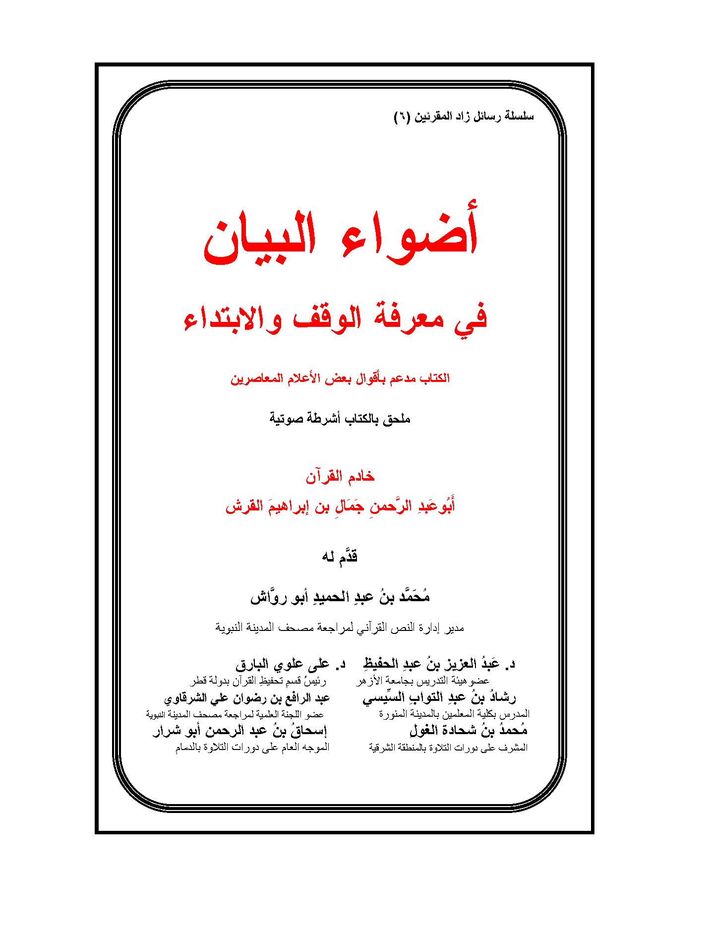 تحميل كتاب أضواء البيان في معرفة الوقف والابتداء لـِ: الشيخ أبو عبد الرحمن جمال بن إبراهيم القرش