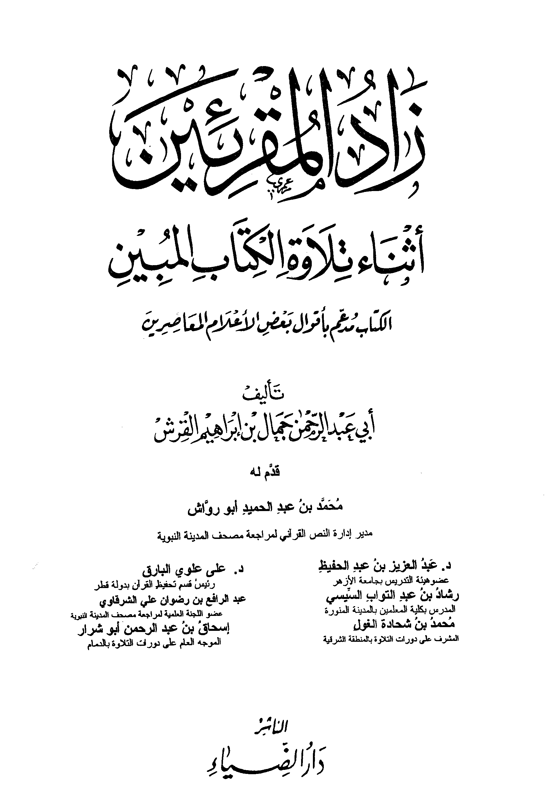 تحميل كتاب زاد المقرئين أثناء تلاوة الكتاب المبين لـِ: الشيخ أبو عبد الرحمن جمال بن إبراهيم القرش