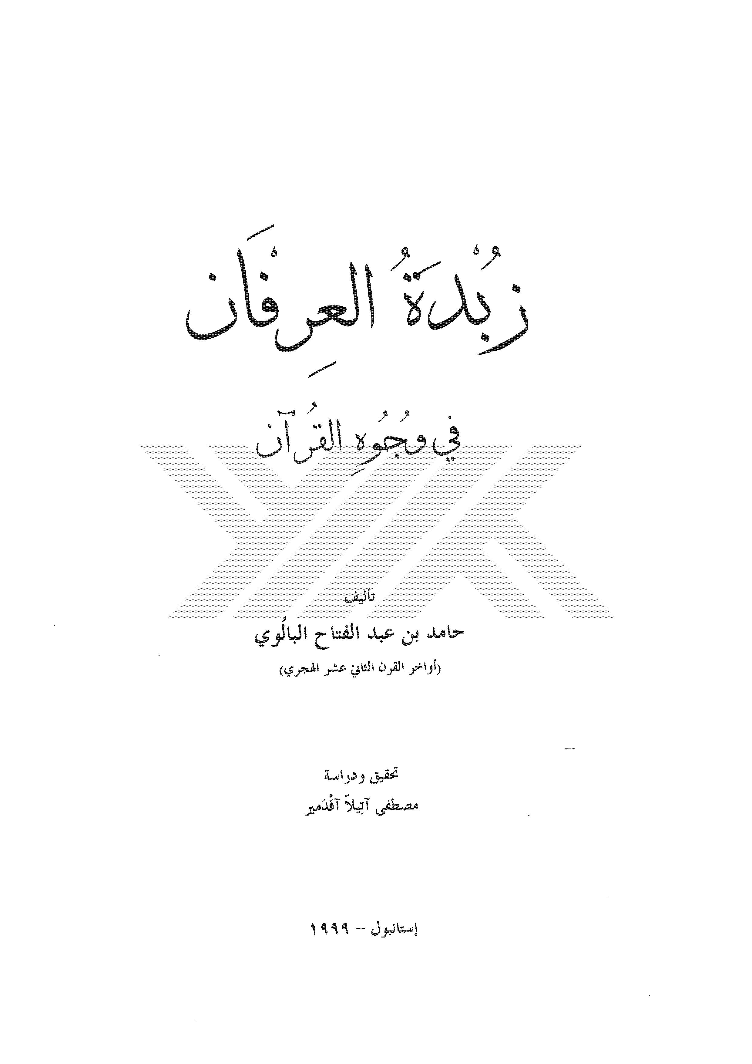 تحميل كتاب زبدة العرفان في وجوه القرآن لـِ: الشيخ حامد بن عبد الفتاح البالوي الرومي