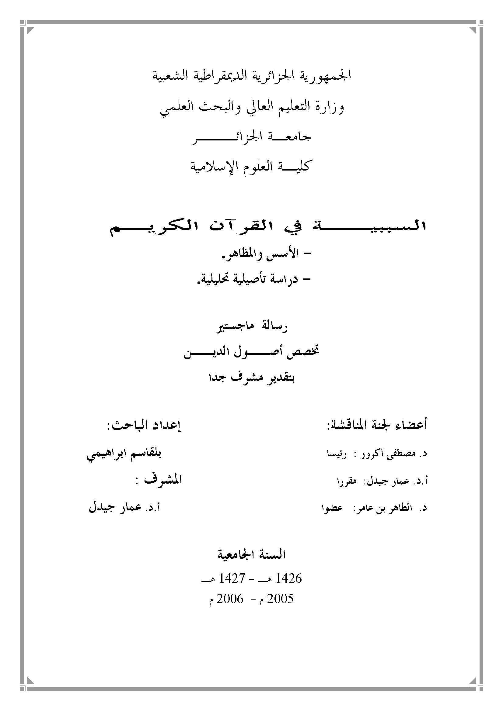 تحميل كتاب السببية في القرآن الكريم: الأسس والمظاهر - دراسة تأصيلية تحليلية لـِ: بلقاسم إبراهيمي