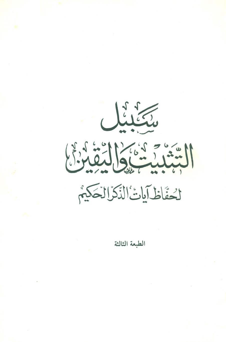 تحميل كتاب سبيل التثبيت واليقين لحفاظ آيات الذكر الحكيم لـِ: عبد الحميد رسمي صفي الدين