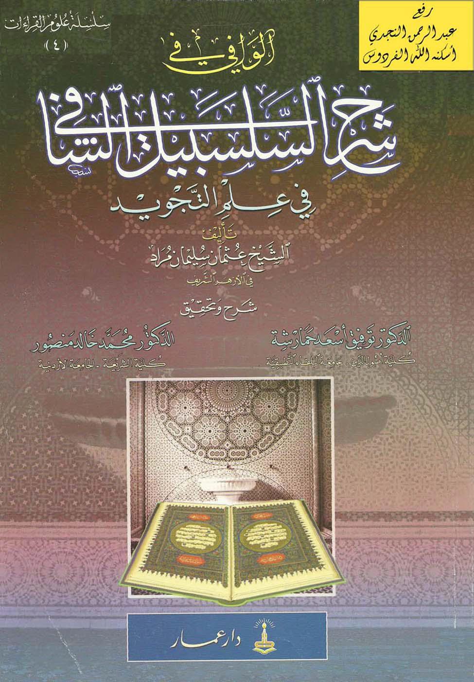 تحميل كتاب الوافي في شرح السلسبيل الشافي في علم التجويد لـِ: الشيخ عثمان بن سليمان مراد علي أغا (ت 1382)