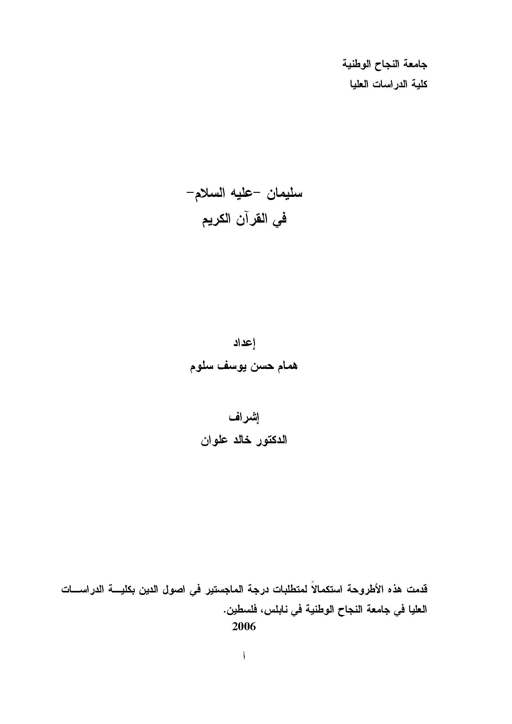 تحميل كتاب سليمان عليه السلام في القرآن الكريم لـِ: همام حسن يوسف سلوم
