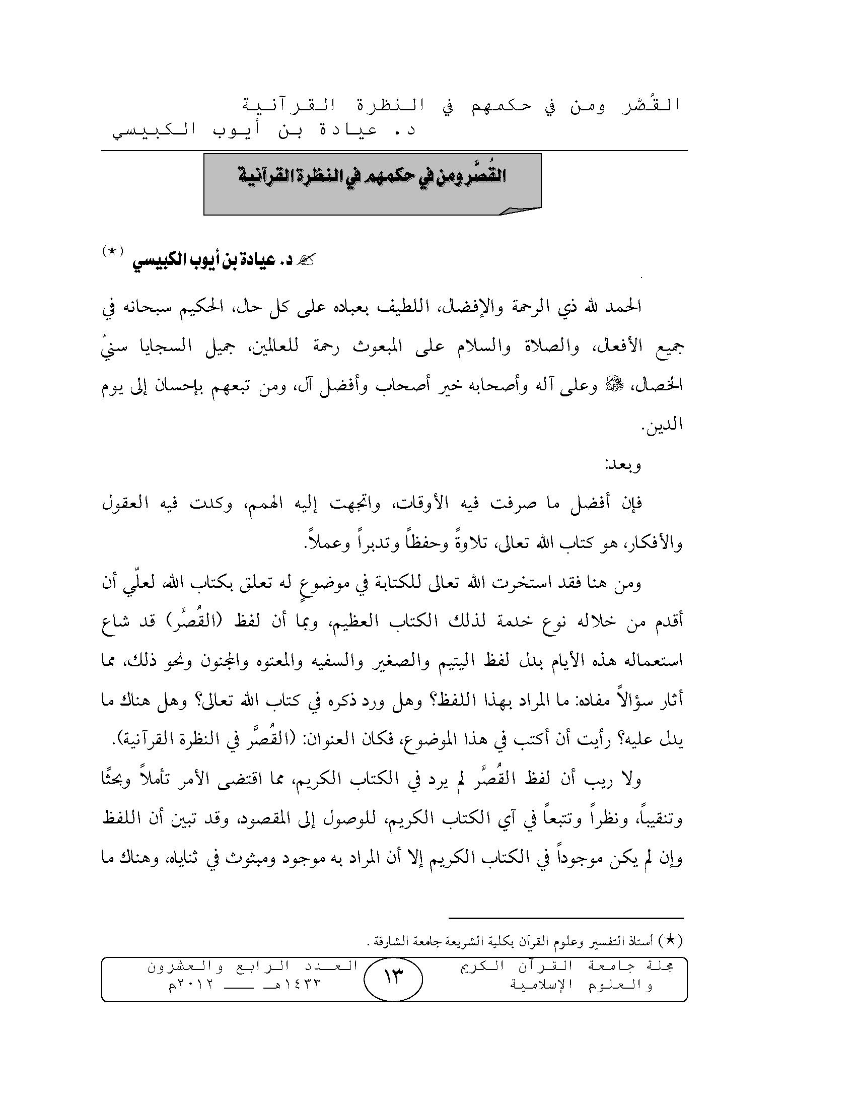 تحميل كتاب القُصَّر ومن في حكمهم في النظرة القرآنية لـِ: الدكتور عيادة بن أيوب الكبيسي