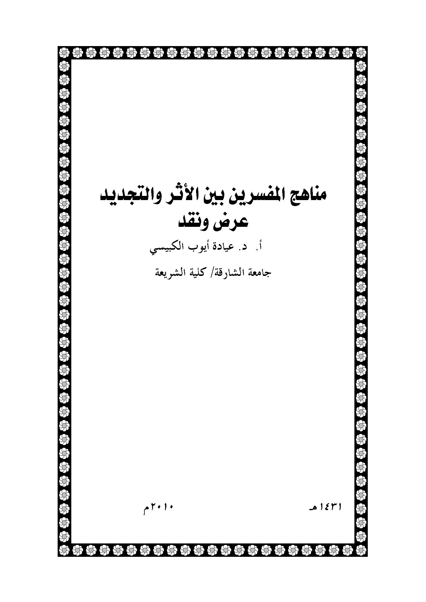 تحميل كتاب مناهج المفسرين بين الأثر والتجديد (عرض ونقد) لـِ: الدكتور عيادة بن أيوب الكبيسي