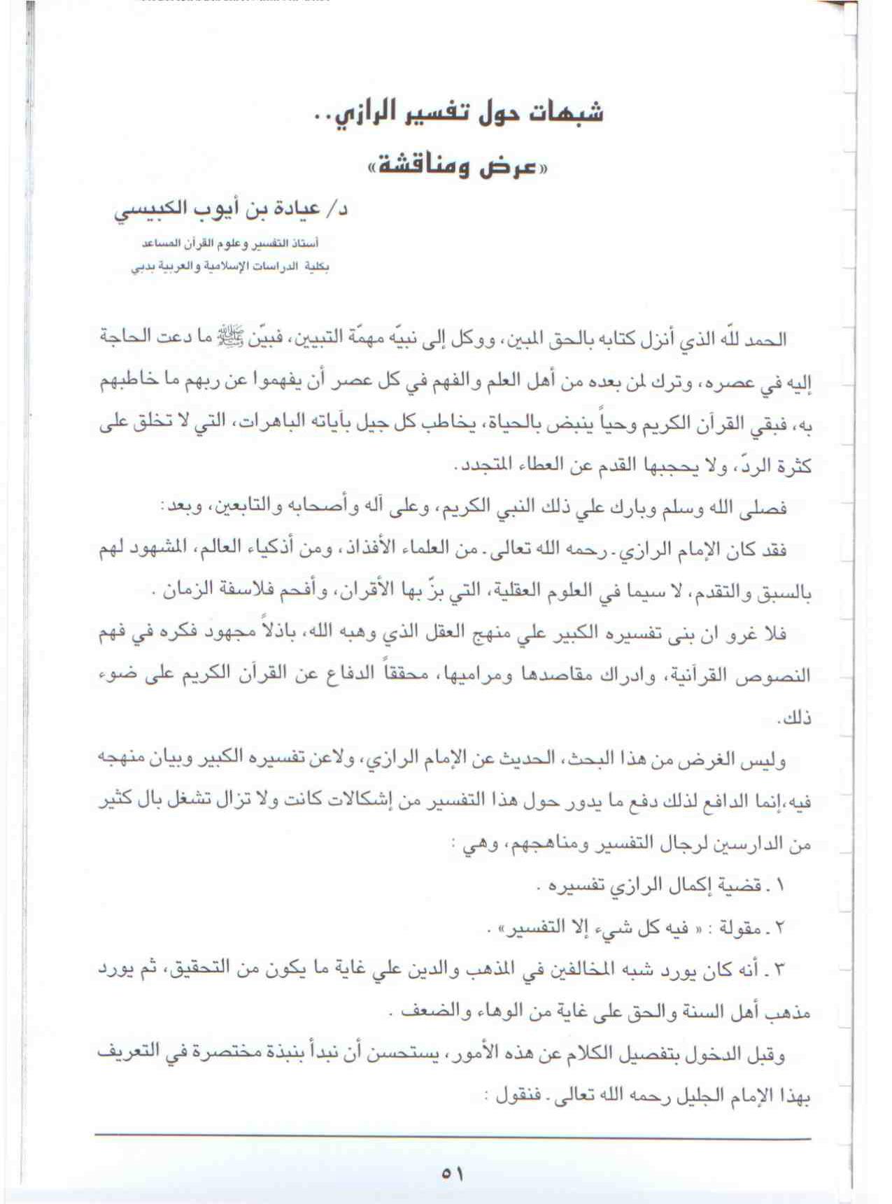 تحميل كتاب شبهات حول تفسير الرازي (عرض ومناقشة) لـِ: الدكتور عيادة بن أيوب الكبيسي