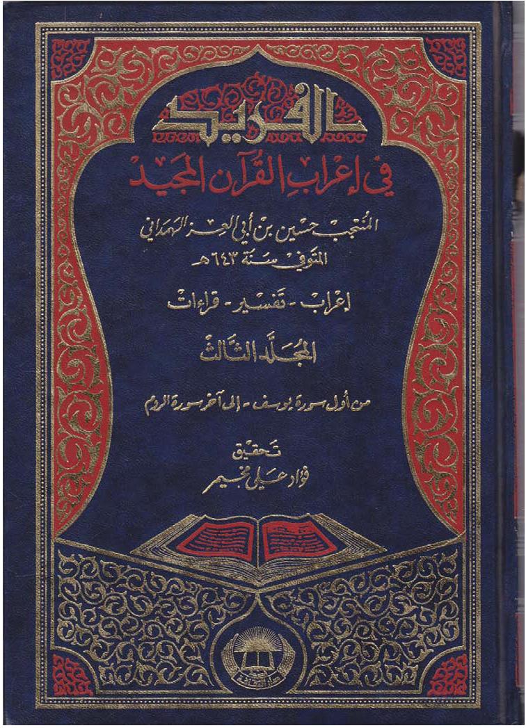 تحميل كتاب الفريد في إعراب القرآن المجيد لـِ: الإمام أبو عبد الله محمد بن عبد الملك المنتوري القيسي الغرناطي (ت 834)