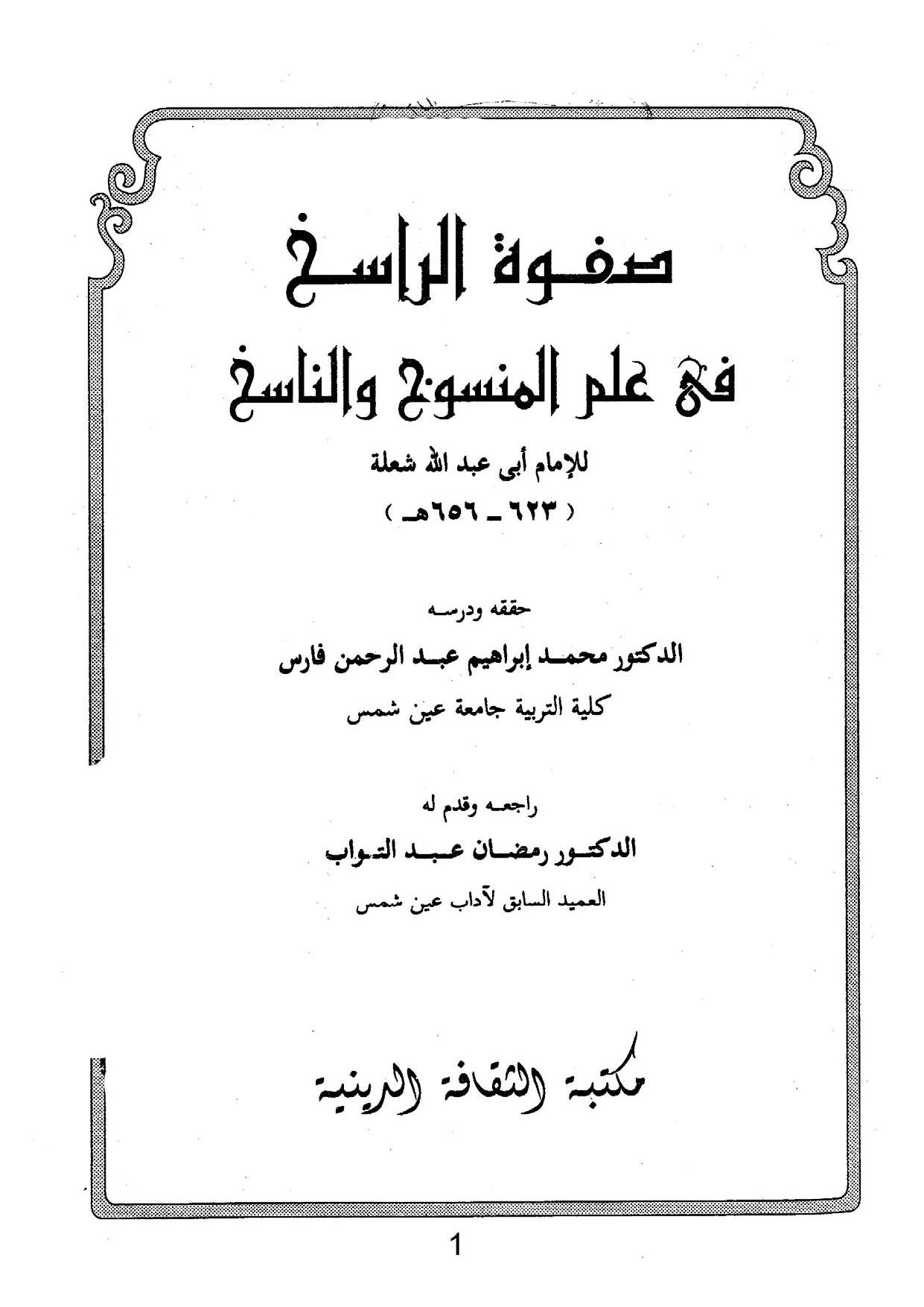 تحميل كتاب صفوة الراسخ في علم المنسوخ والناسخ لـِ: الإمام أبو عبد الله محمد بن أحمد بن محمد بن أحمد بن حسين، الموصلي الحنبلي المقرئ شعلة (ت 656)