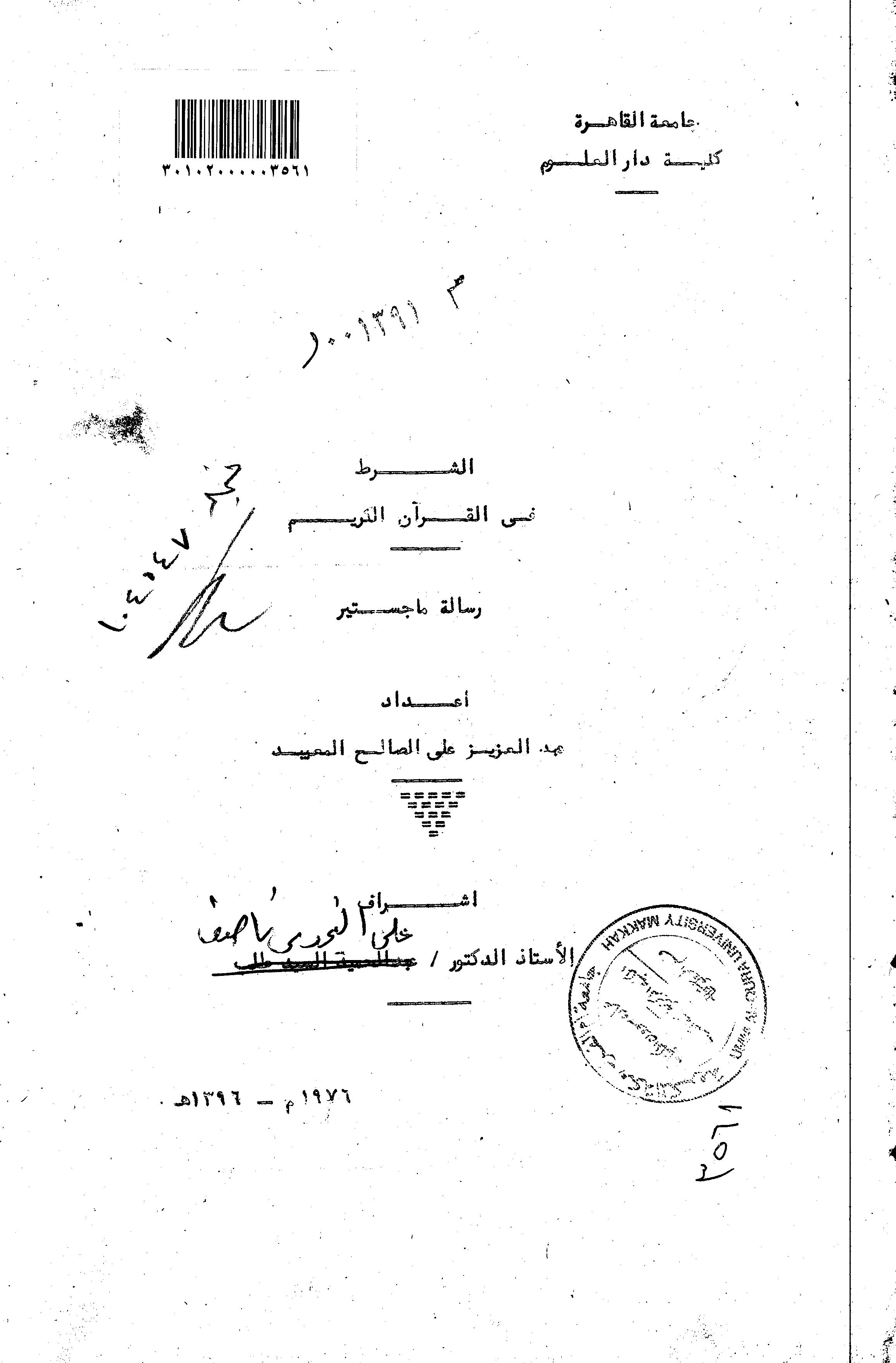تحميل كتاب الشرط في القرآن الكريم لـِ: عبد العزيز علي الصالح المعيبد