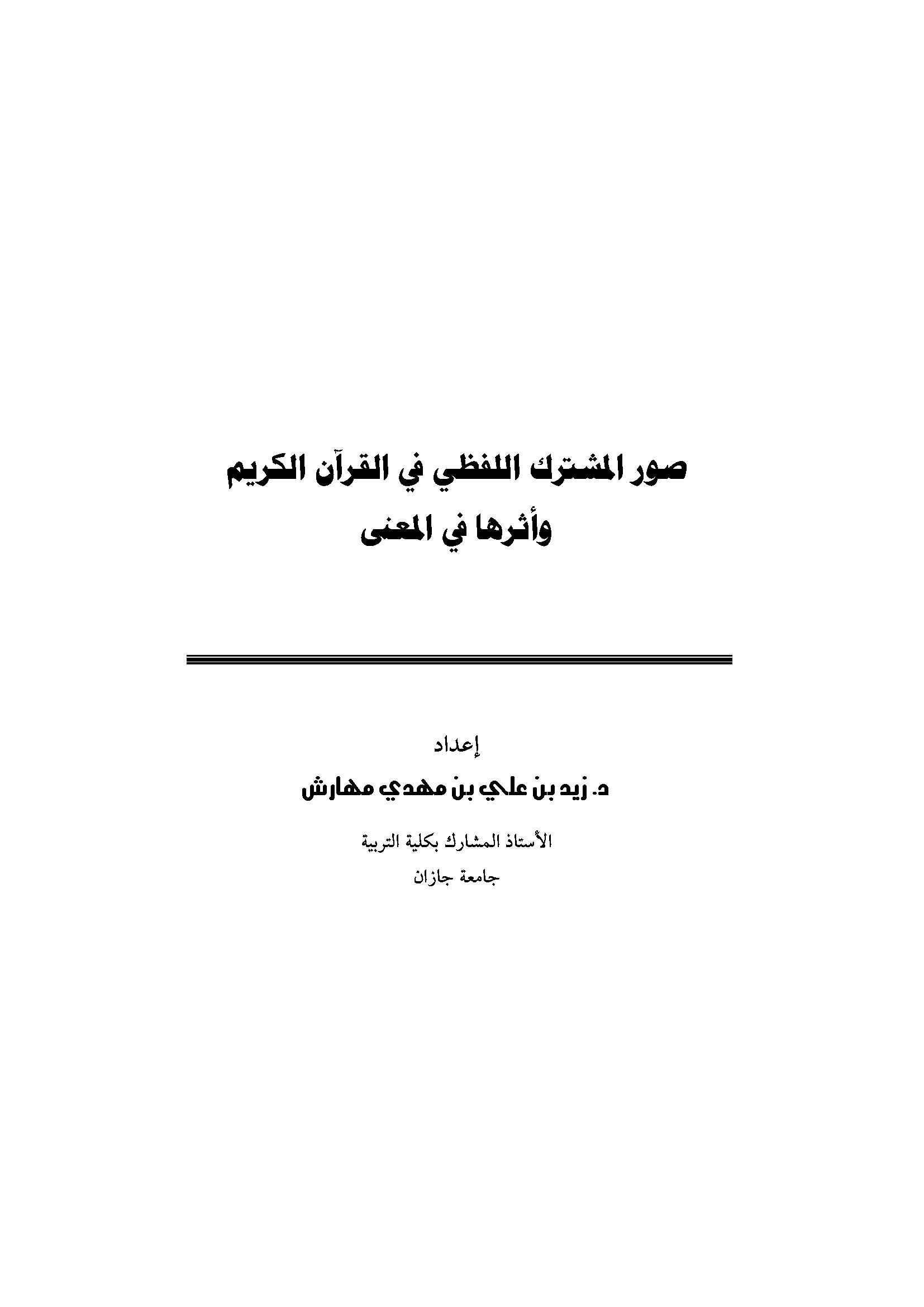 تحميل كتاب صور المشترك اللفظي في القرآن الكريم وأثرها في المعنى لـِ: الدكتور زيد بن علي بن مهدي مهارش
