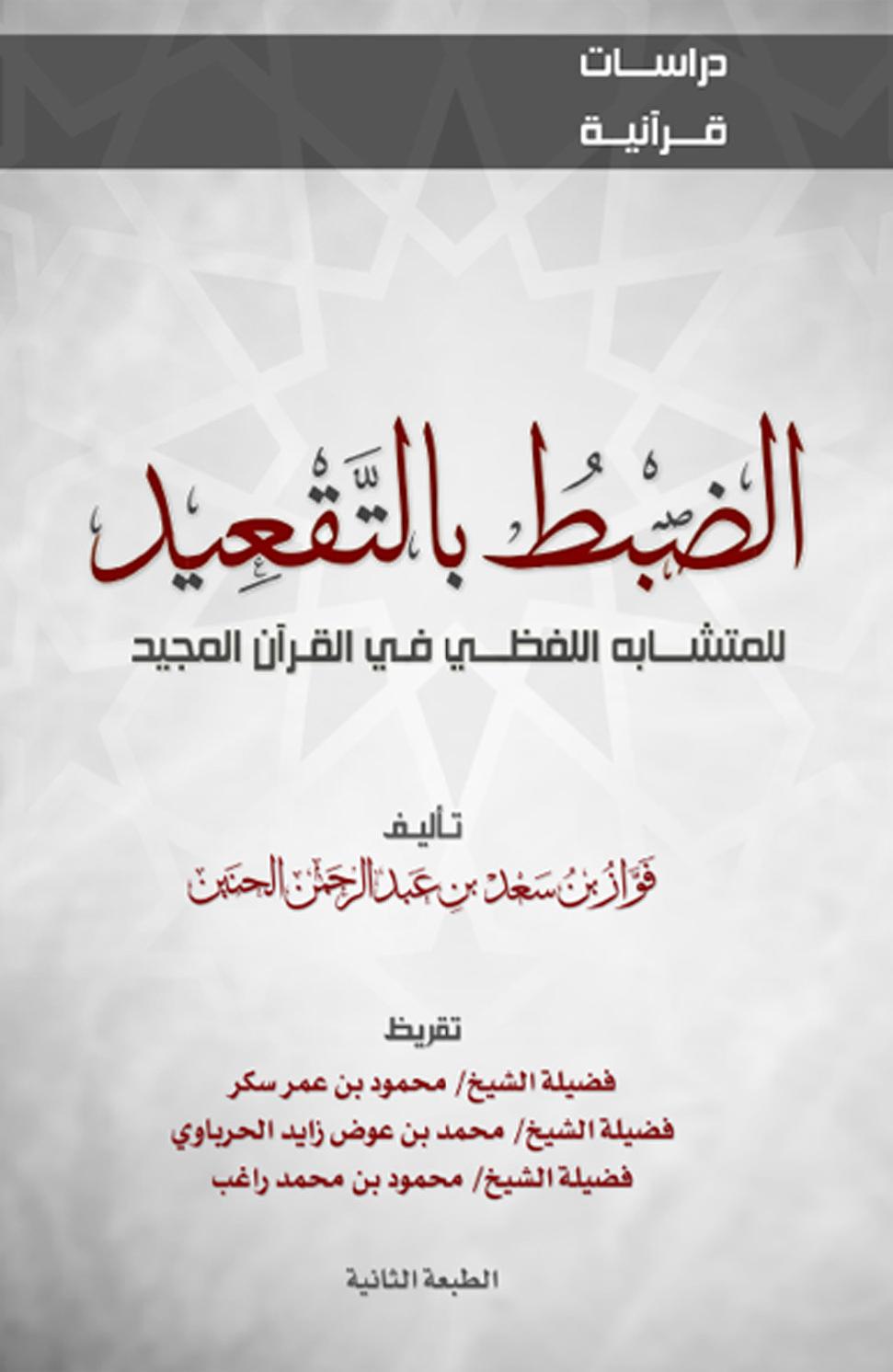تحميل كتاب الضبط بالتقعيد للمتشابه اللفظي في القرآن المجيد لـِ: الشيخ فواز بن سعد بن عبد الرحمن الحنين