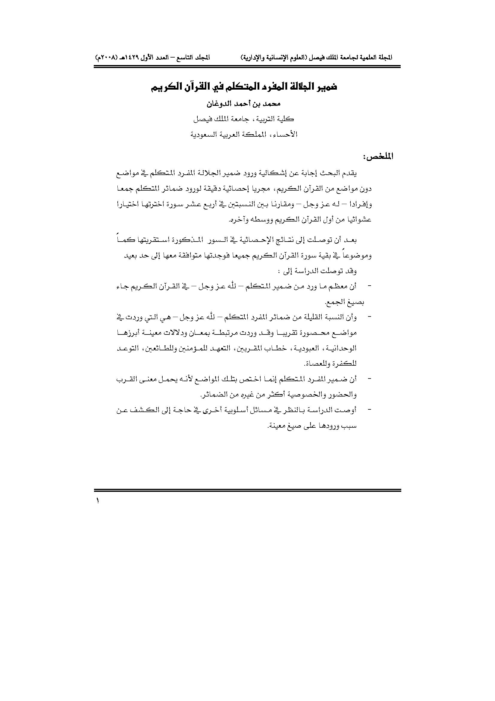 تحميل كتاب ضمير الجلالة المفرد المتكلم في القرآن الكريم لـِ: الدكتور محمد بن أحمد الدوغان