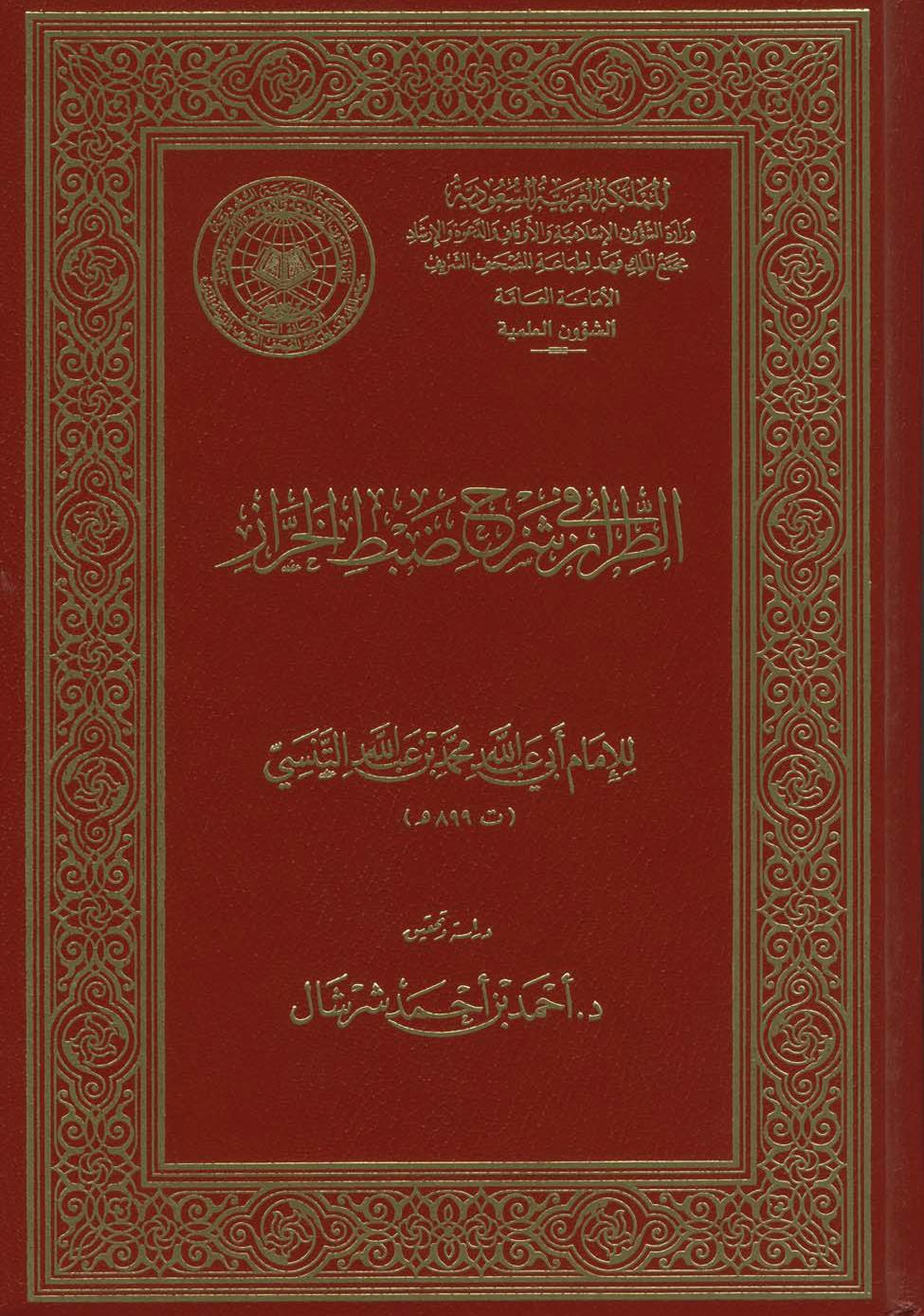 تحميل كتاب الطراز في شرح ضبط الخراز لـِ: الإمام أبو عبد الله محمد بن عبد الجليل التنسي التلمساني (ت 899)