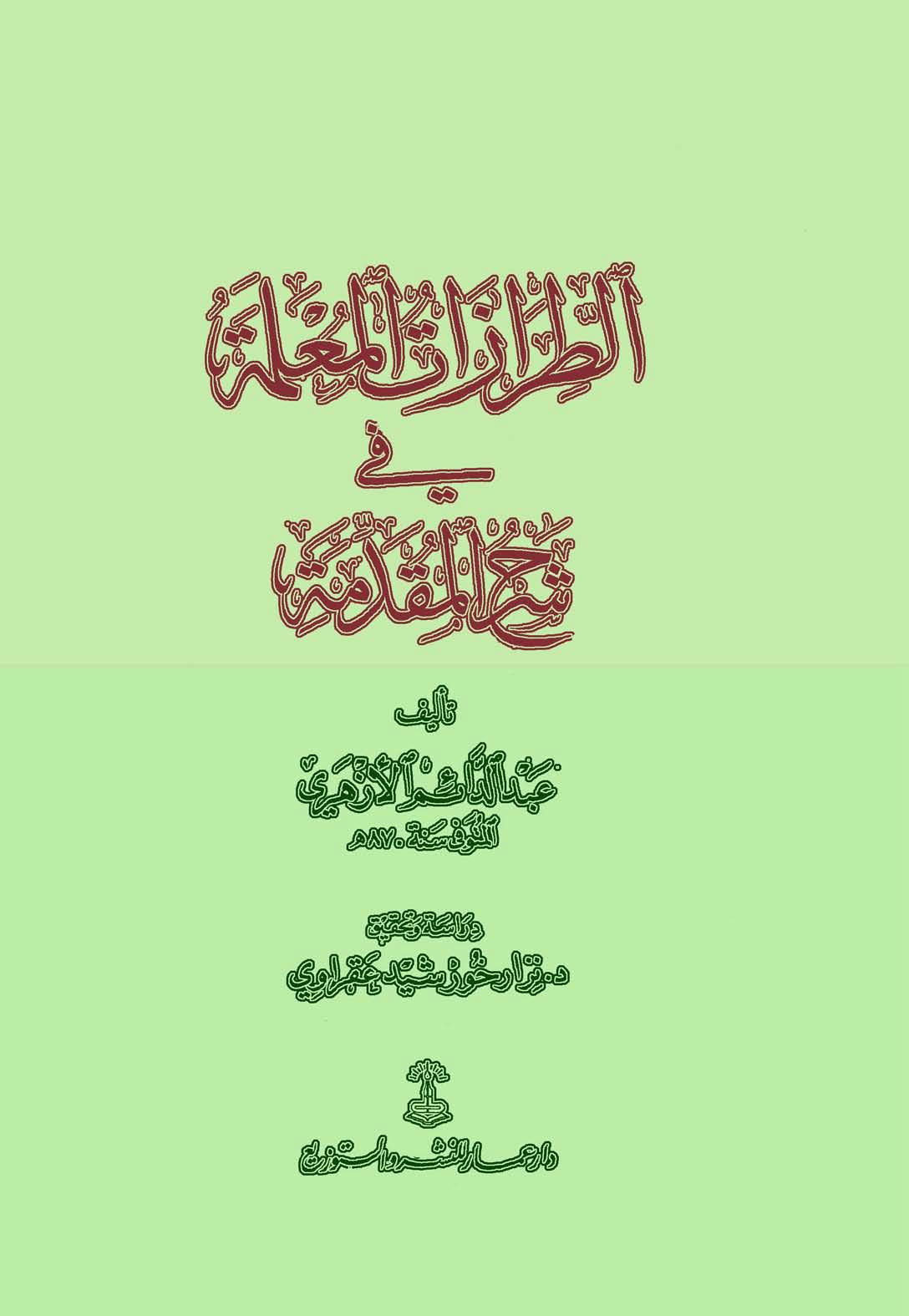 تحميل كتاب الطرازات المعلمة في شرح المقدمة (ت. عقراوي) لـِ: الإمام أبو محمد عبد الدائم بن علي الحديدي الأزهري الشافعي (ت 870)