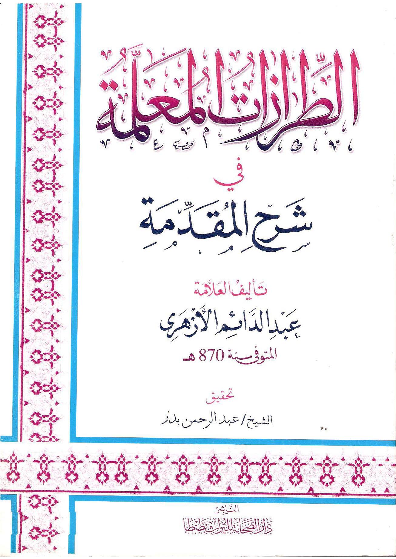 تحميل كتاب الطرازات المعلمة في شرح المقدمة (ت. بدر) لـِ: الإمام أبو محمد عبد الدائم بن علي الحديدي الأزهري الشافعي (ت 870)