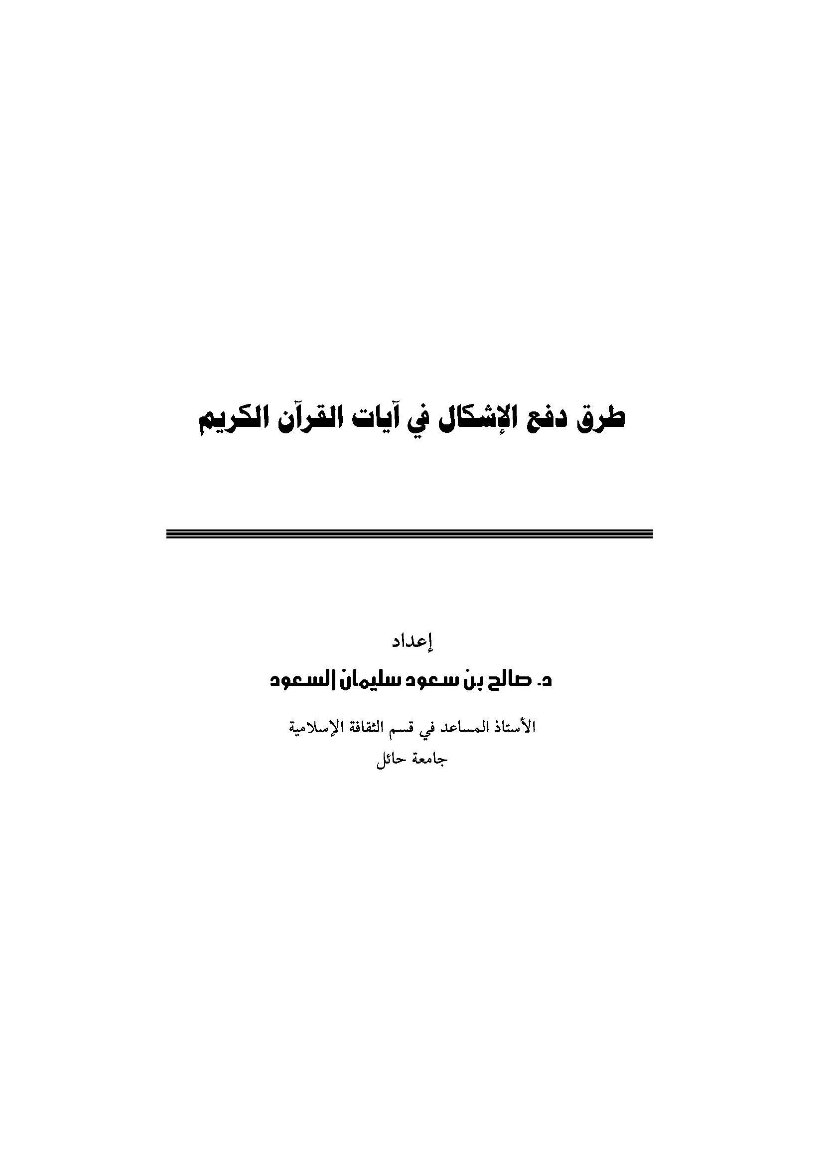 تحميل كتاب طرق دفع الإشكال في آيات القرآن الكريم لـِ: الدكتور صالح بن سعود سليمان السعود