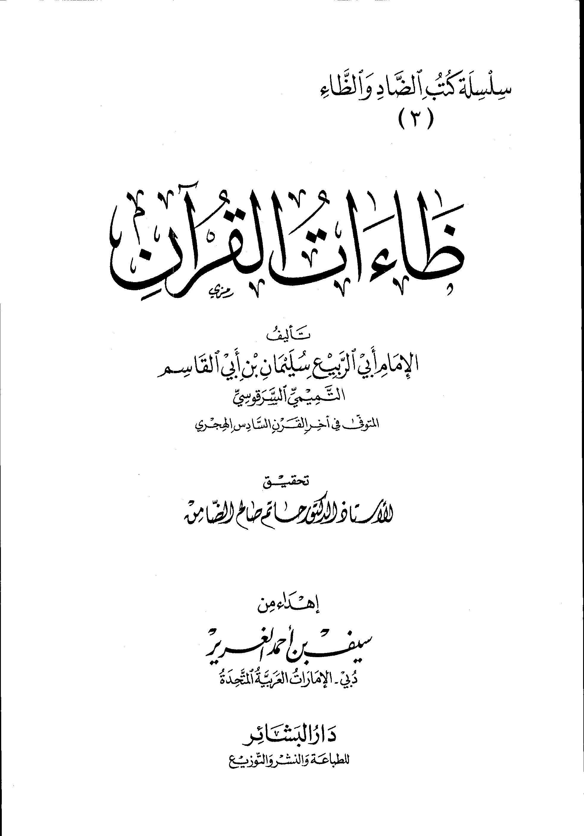 تحميل كتاب ظاءات القرآن لـِ: الإمام أبو الربيع سليمان بن أبي القاسم التميمي السرقوسي