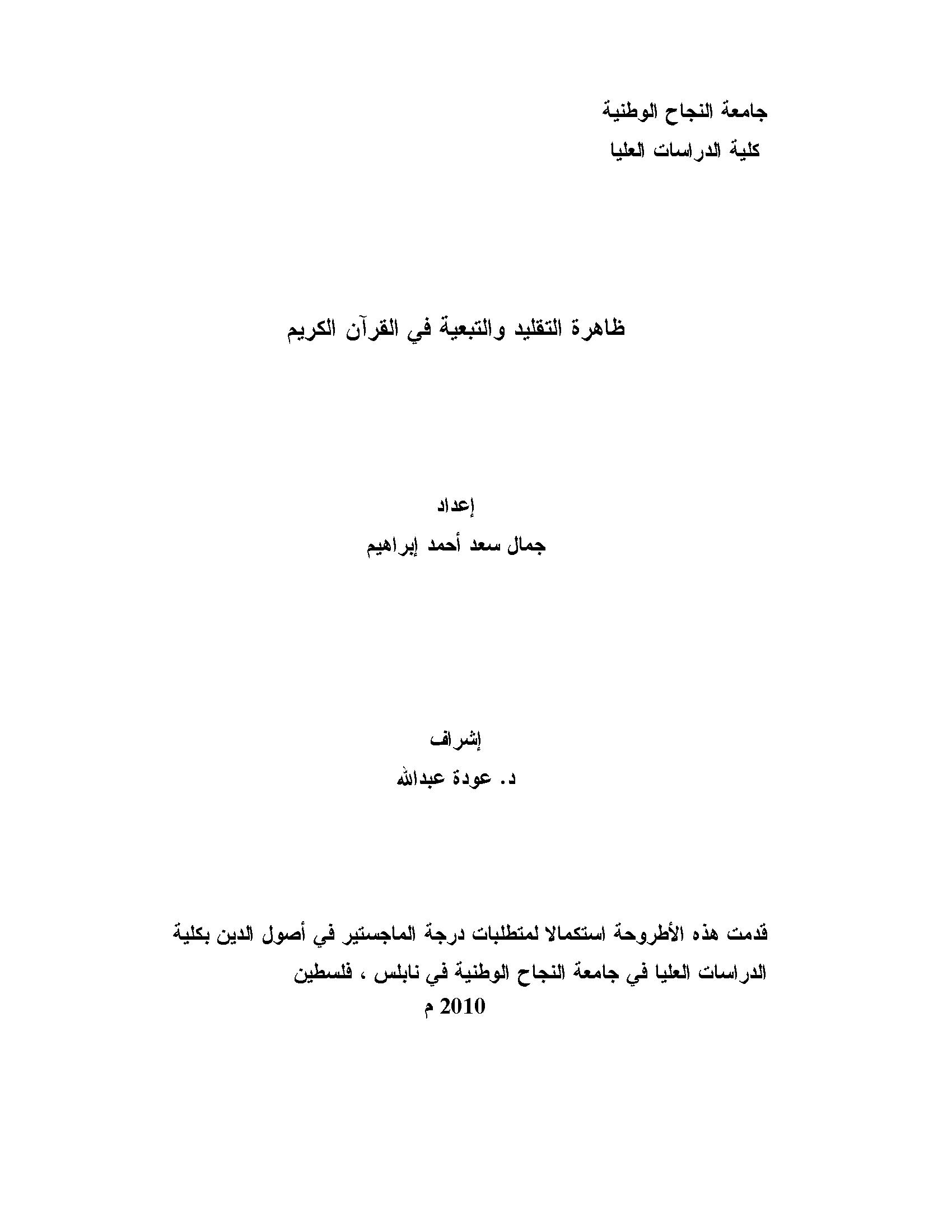 تحميل كتاب ظاهرة التقليد والتبعية في القرآن الكريم لـِ: جمال سعد أحمد إبراهيم