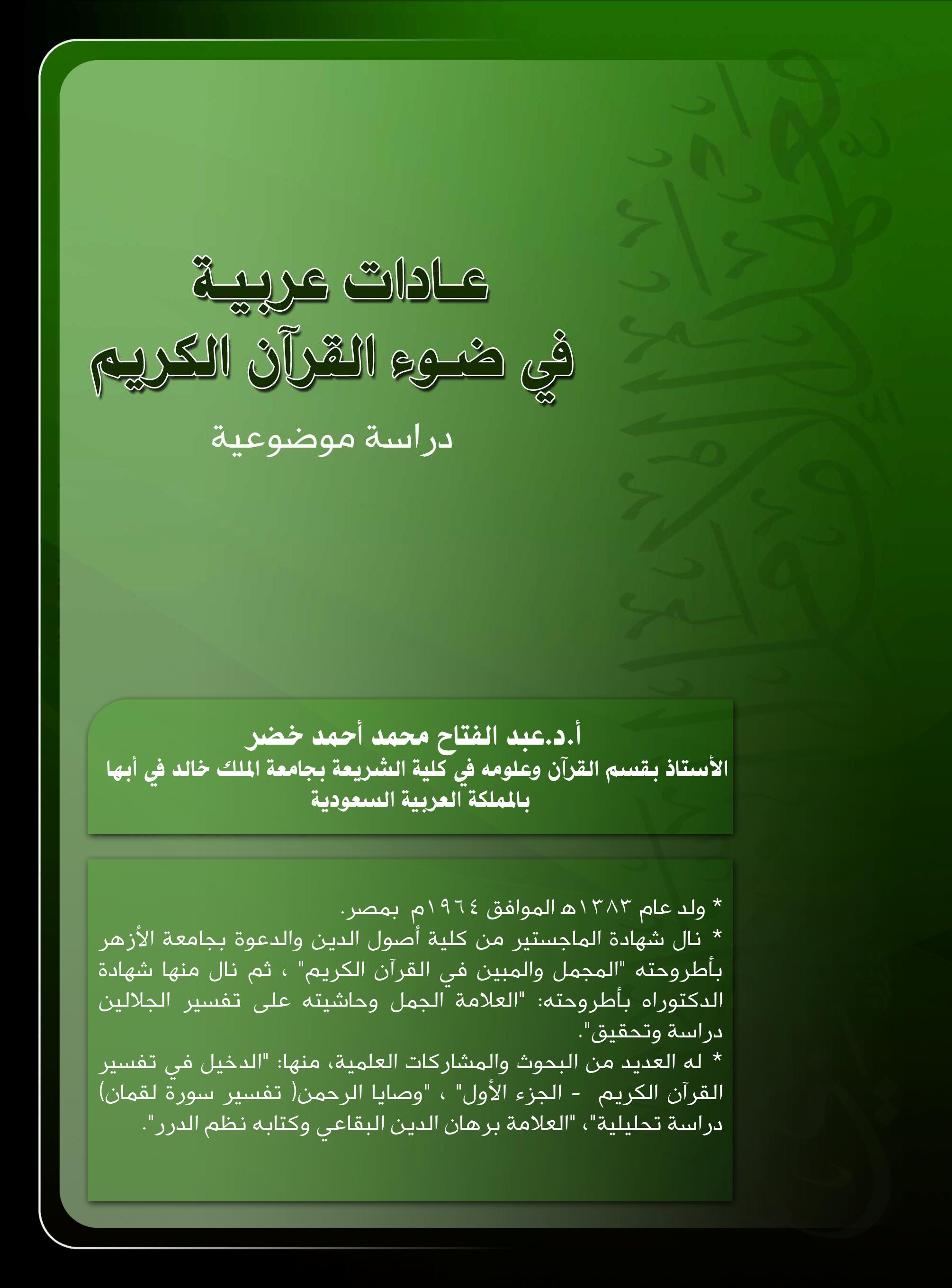 تحميل كتاب عادات عربية في ضوء القرآن الكريم (دراسة موضوعية) لـِ: الدكتور عبد الفتاح محمد أحمد خضر