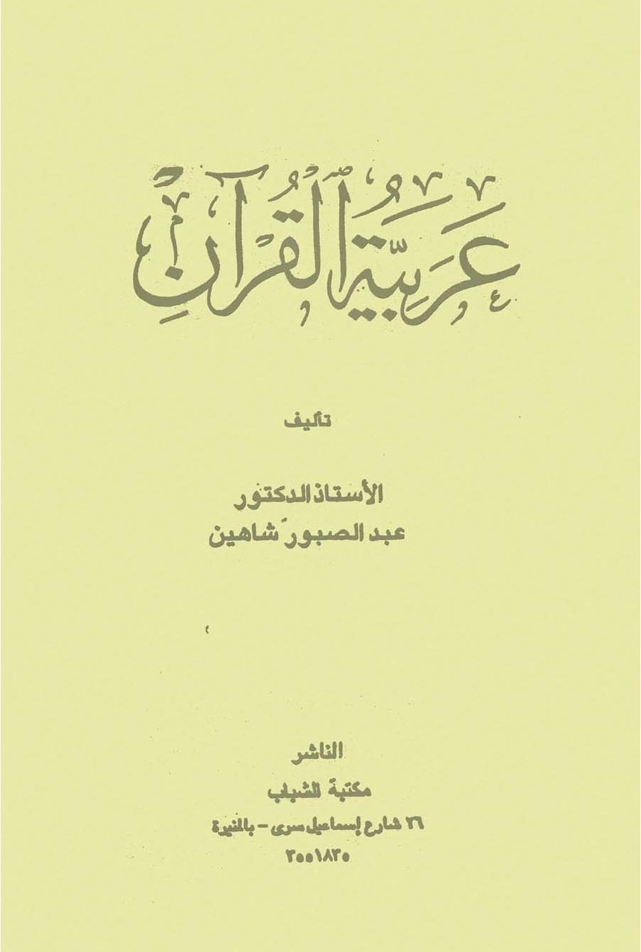 تحميل كتاب عربية القرآن لـِ: الدكتور عبد الصبور شاهين