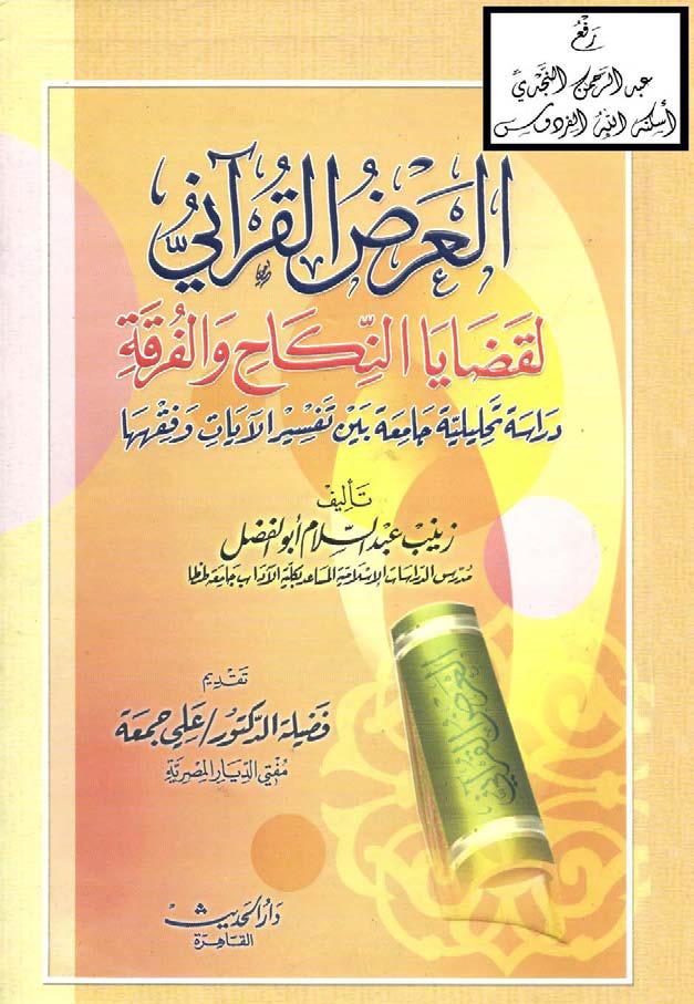 تحميل كتاب العرض القرآني لقضايا النكاح والفرقة (دراسة تحليلية جامعة بين تفسير الآيات وفقهها) لـِ: زينب عبد السلام أبو الفضل