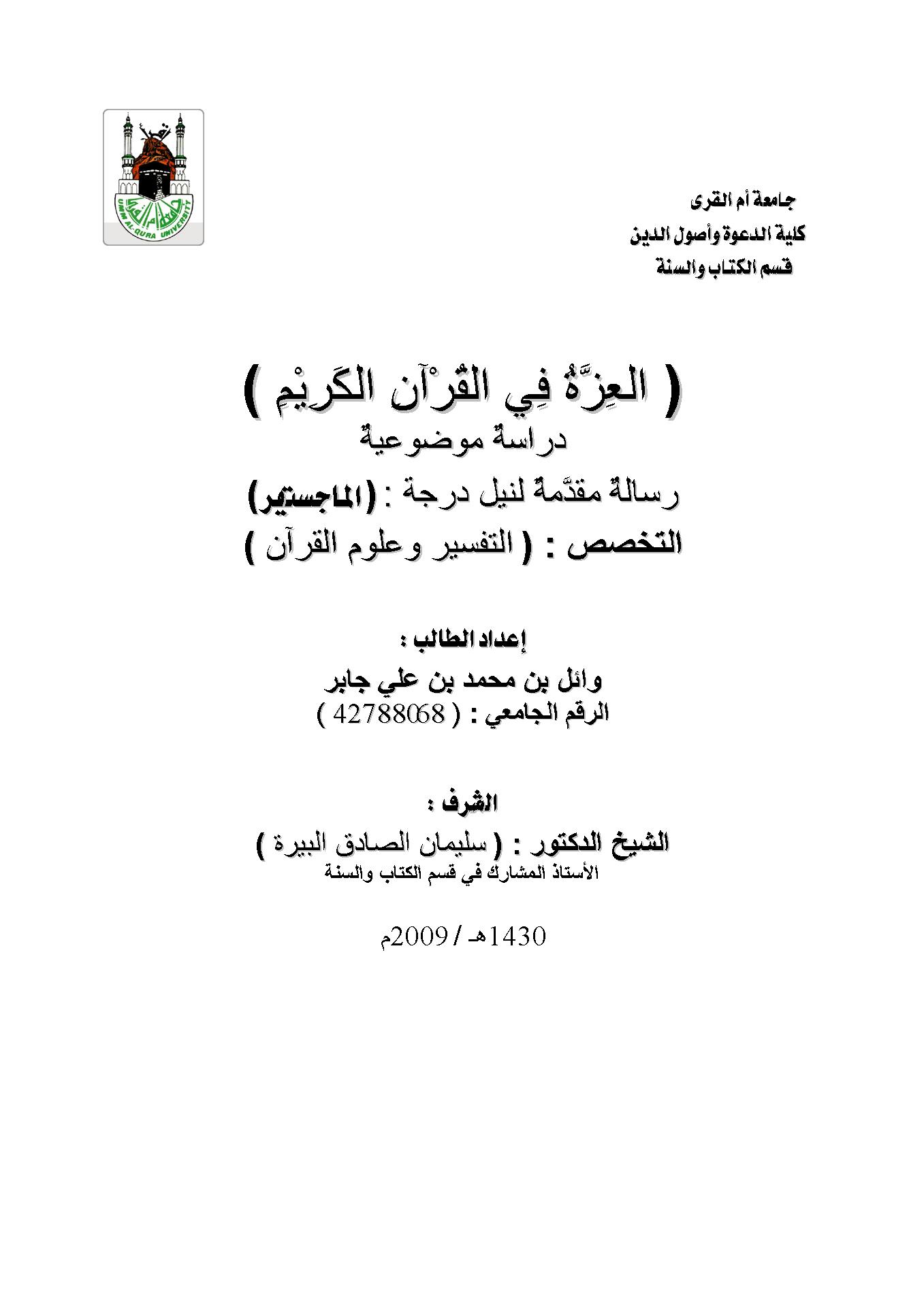 تحميل كتاب العزة في القرآن الكريم (دراسة موضوعية) لـِ: وائل بن محمد بن علي جابر