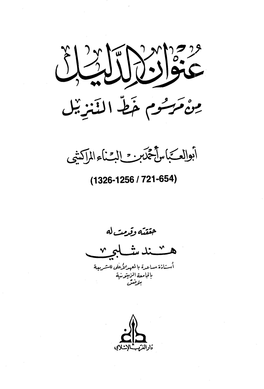 تحميل كتاب عنوان الدليل من مرسوم خط التنزيل لـِ: الإمام أبو العباس أحمد بن عثمان الأزدي المراكشي، ابن البناء العددي (ت 721)