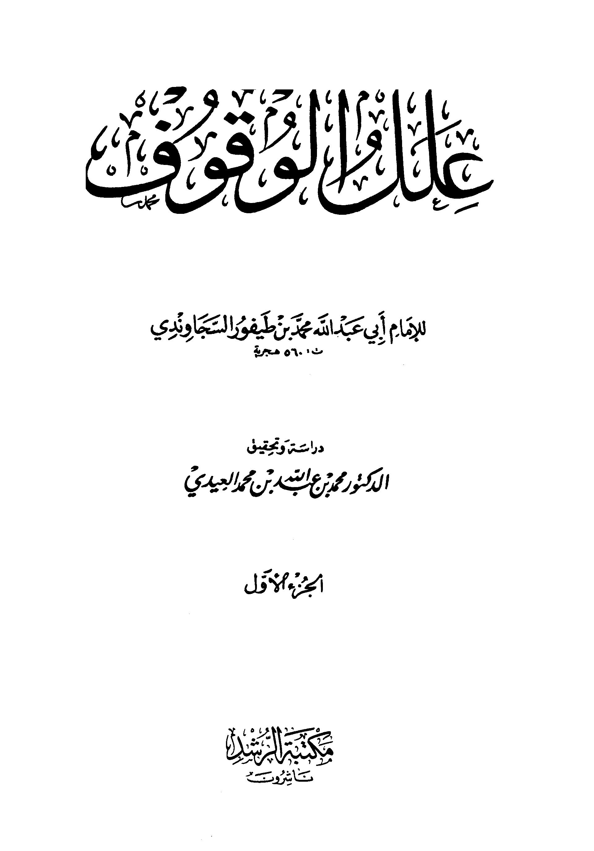 تحميل كتاب علل الوقوف لـِ: الإمام أبو عبد الله محمد بن طيفور السجاوندي (ت 560)