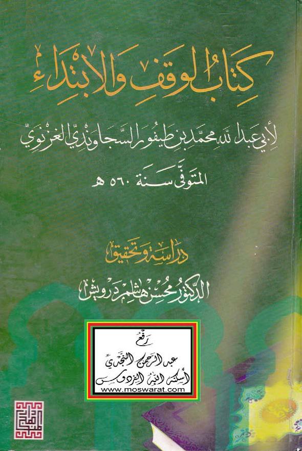تحميل كتاب الوقف والابتداء (السجاوندي) لـِ: الإمام أبو عبد الله محمد بن طيفور السجاوندي (ت 560)