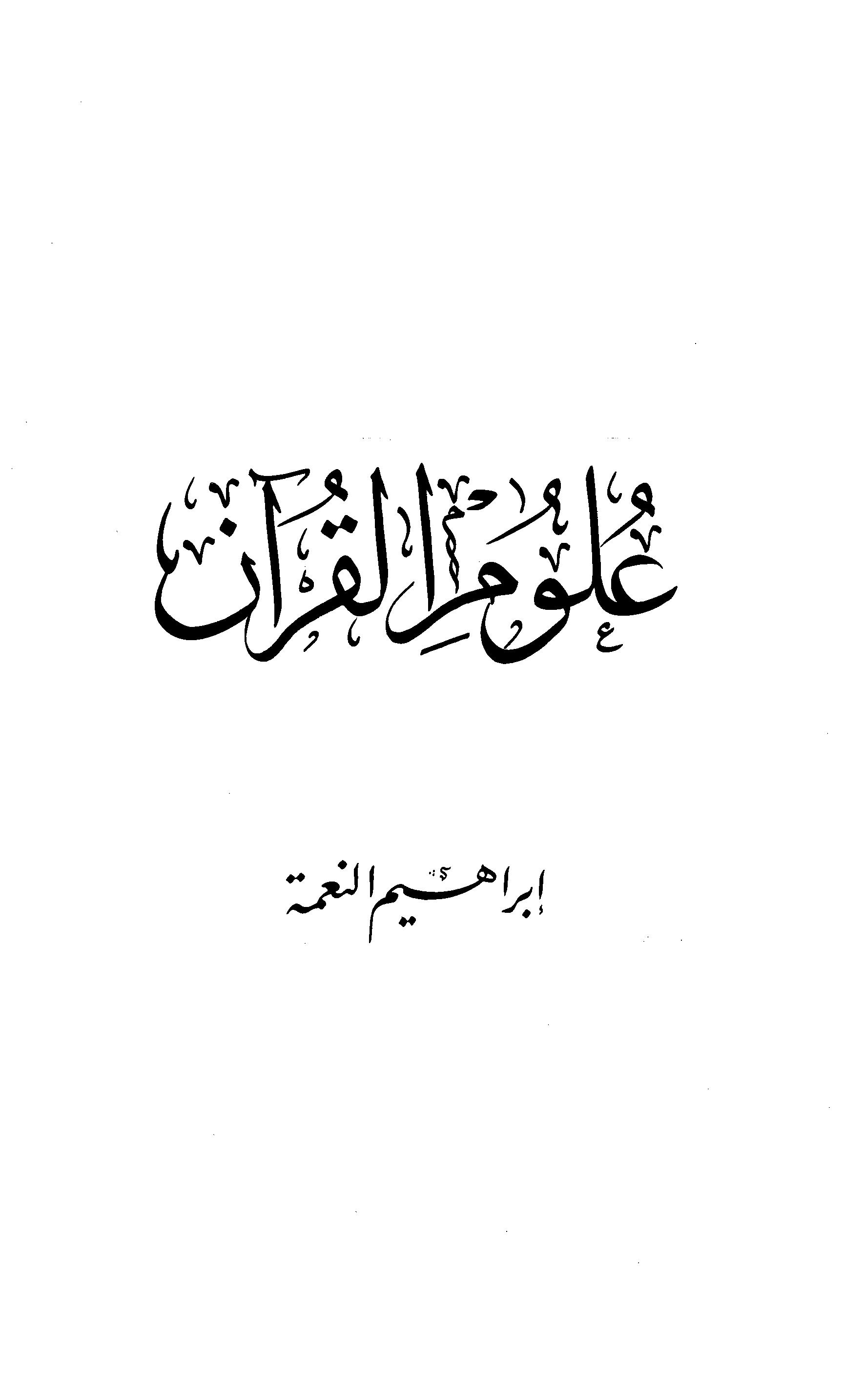 تحميل كتاب علوم القرآن (إبراهيم النعمة) لـِ: الشيخ إبراهيم نعمة الله ذنون النعمة