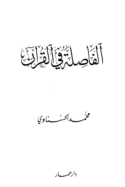 تحميل كتاب الفاصلة في القرآن (الحسناوي) لـِ: محمد الحسناوي