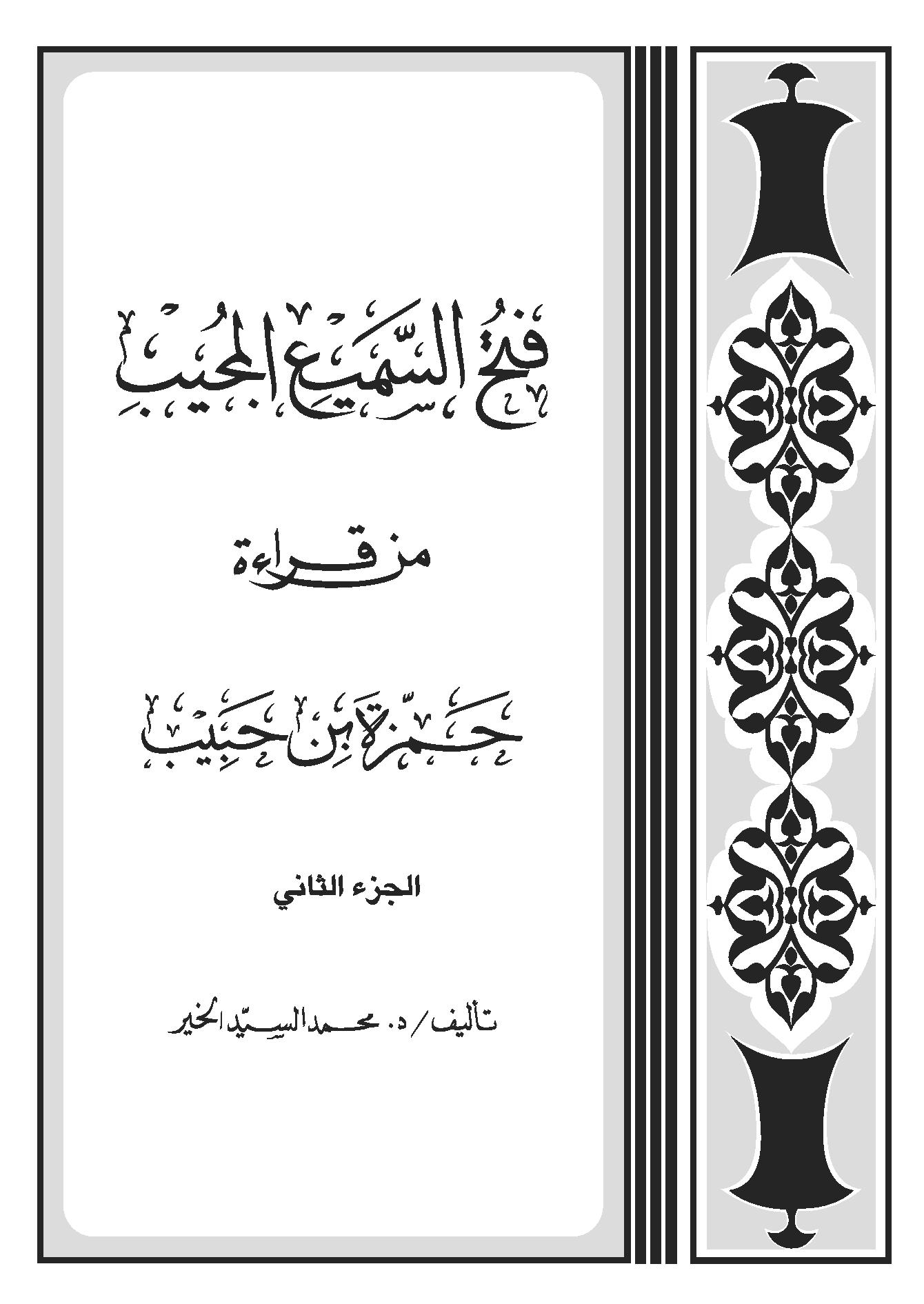 تحميل كتاب فتح السميع المجيب من قراءة حمزة بن حبيب لـِ: الدكتور أبو القاسم محمد السيد الخير