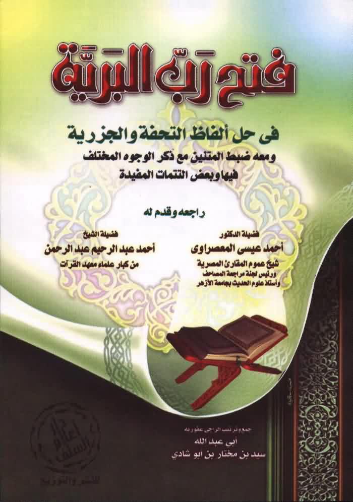 تحميل كتاب فتح رب البرية في حل ألفاظ التحفة والجزرية لـِ: الشيخ سيد بن مختار أبو شادي