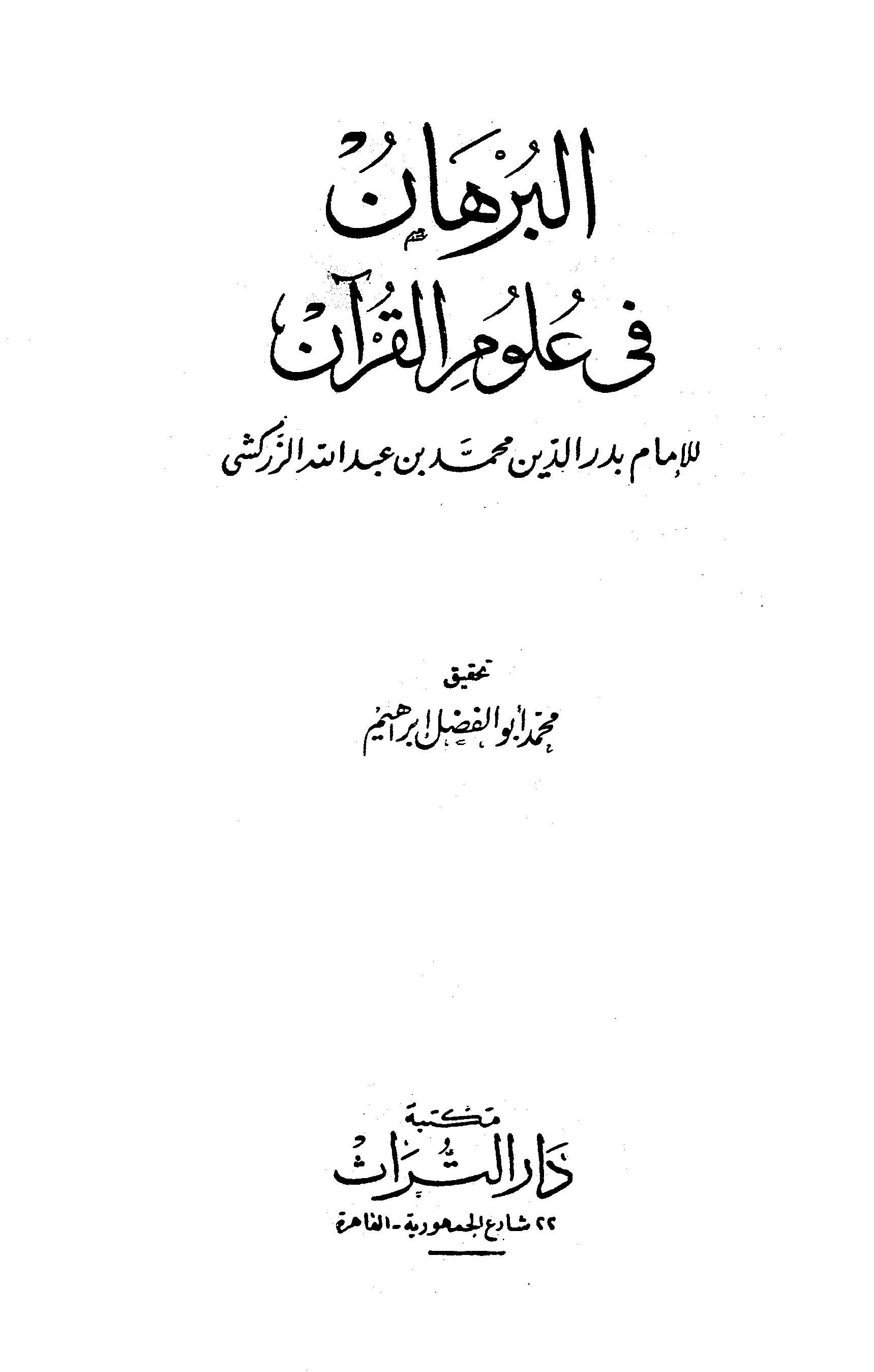 تحميل كتاب البرهان في علوم القرآن لـِ: الإمام أبو عبد الله بدر الدين محمد بن عبد الله بن بهادر الزركشي الشافعي (ت 794)