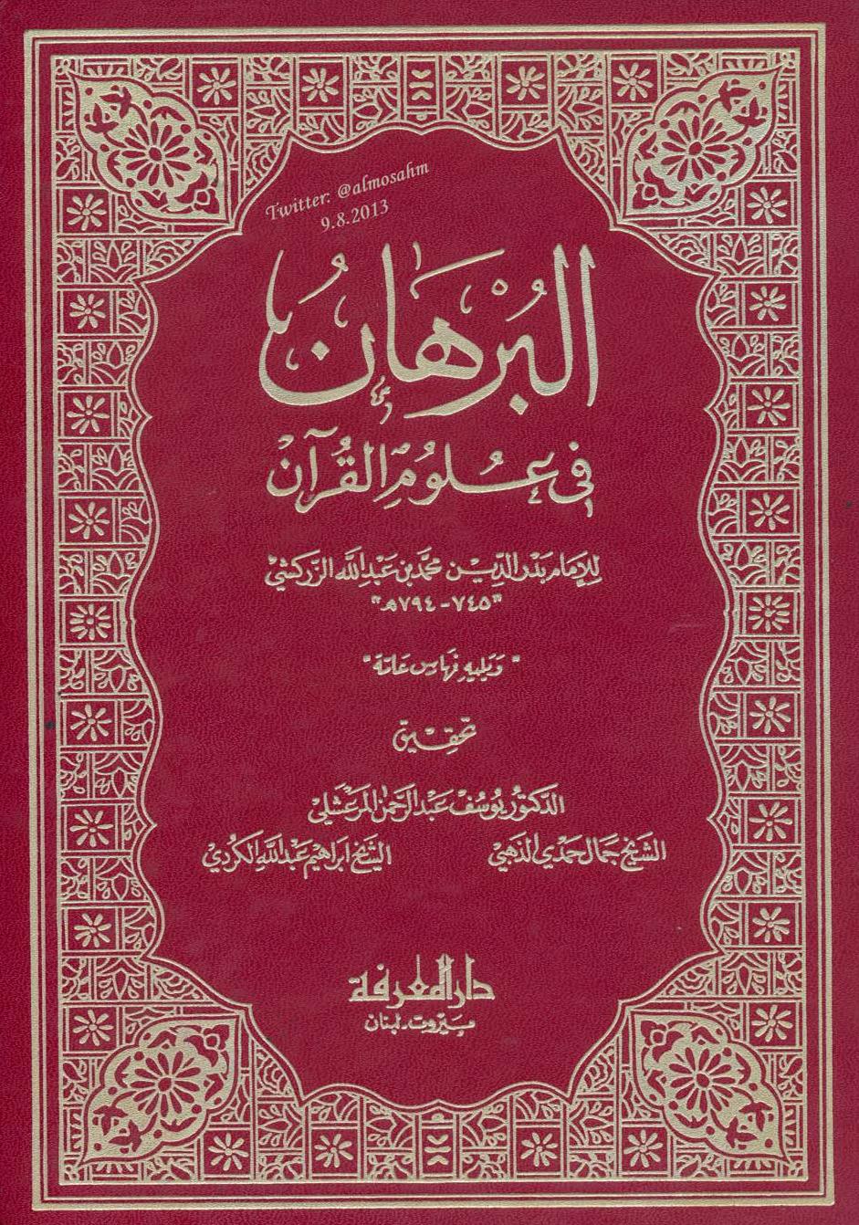 تحميل كتاب البرهان في علوم القرآن (ت المرعشلي) لـِ: الإمام أبو عبد الله بدر الدين محمد بن عبد الله بن بهادر الزركشي الشافعي (ت 794)
