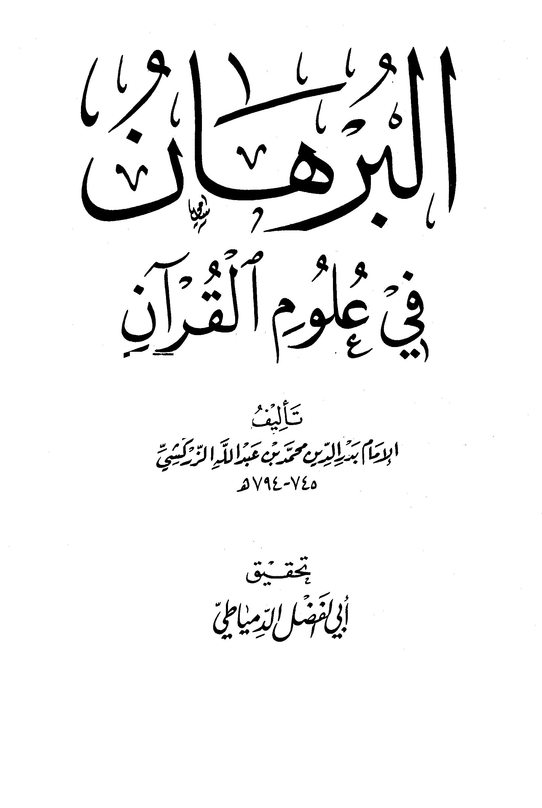 تحميل كتاب البرهان في علوم القرآن (ت. الدمياطي) لـِ: الإمام أبو عبد الله بدر الدين محمد بن عبد الله بن بهادر الزركشي الشافعي (ت 794)