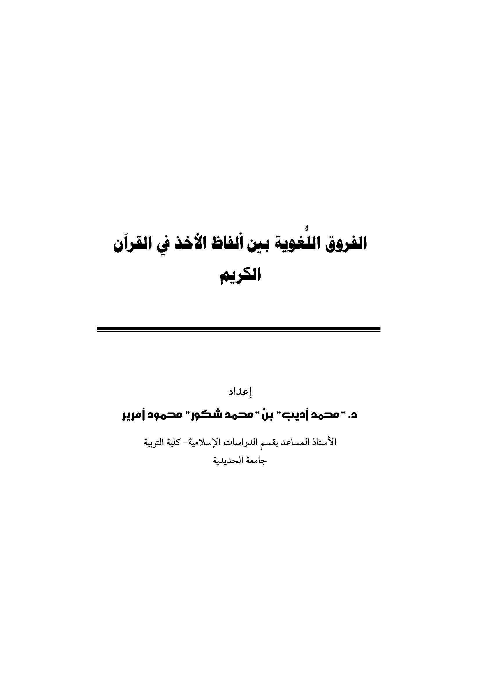 تحميل كتاب الفروق اللغوية بين ألفاظ الأخذ في القرآن الكريم لـِ: الدكتور محمد أديب بن محمد شكور محمود أمرير
