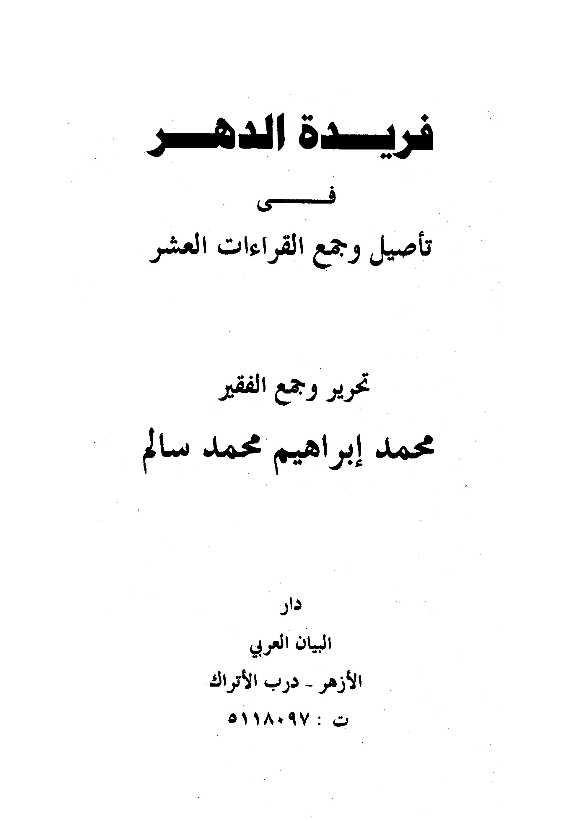 تحميل كتاب فريدة الدهر في تأصيل وجمع القراءات العشر لـِ: الشيخ محمد إبراهيم محمد سالم الحنفي (ت 1430)