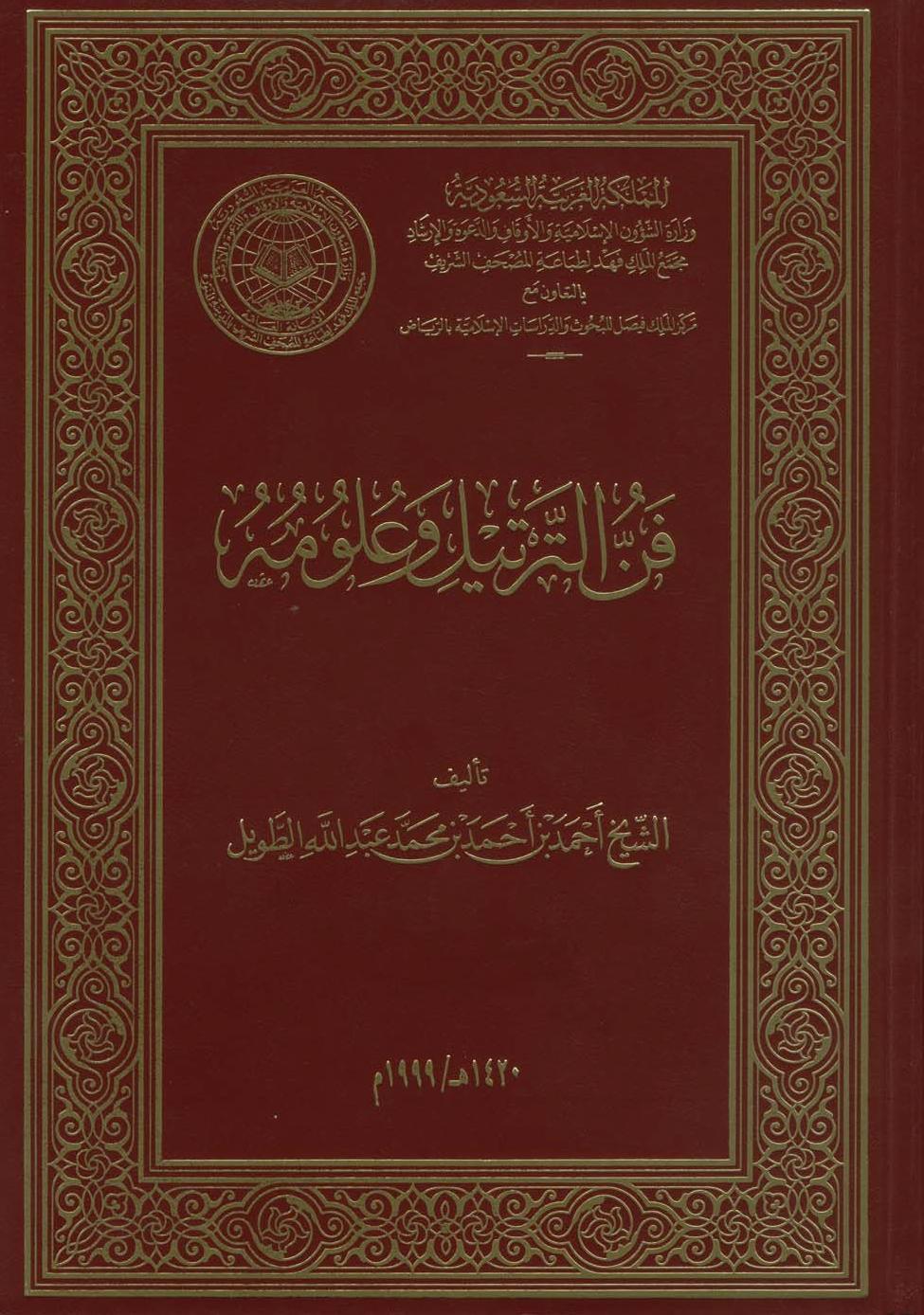 تحميل كتاب فن الترتيل وعلومه لـِ: الدكتور أحمد بن أحمد بن محمد عبد الله الطويل