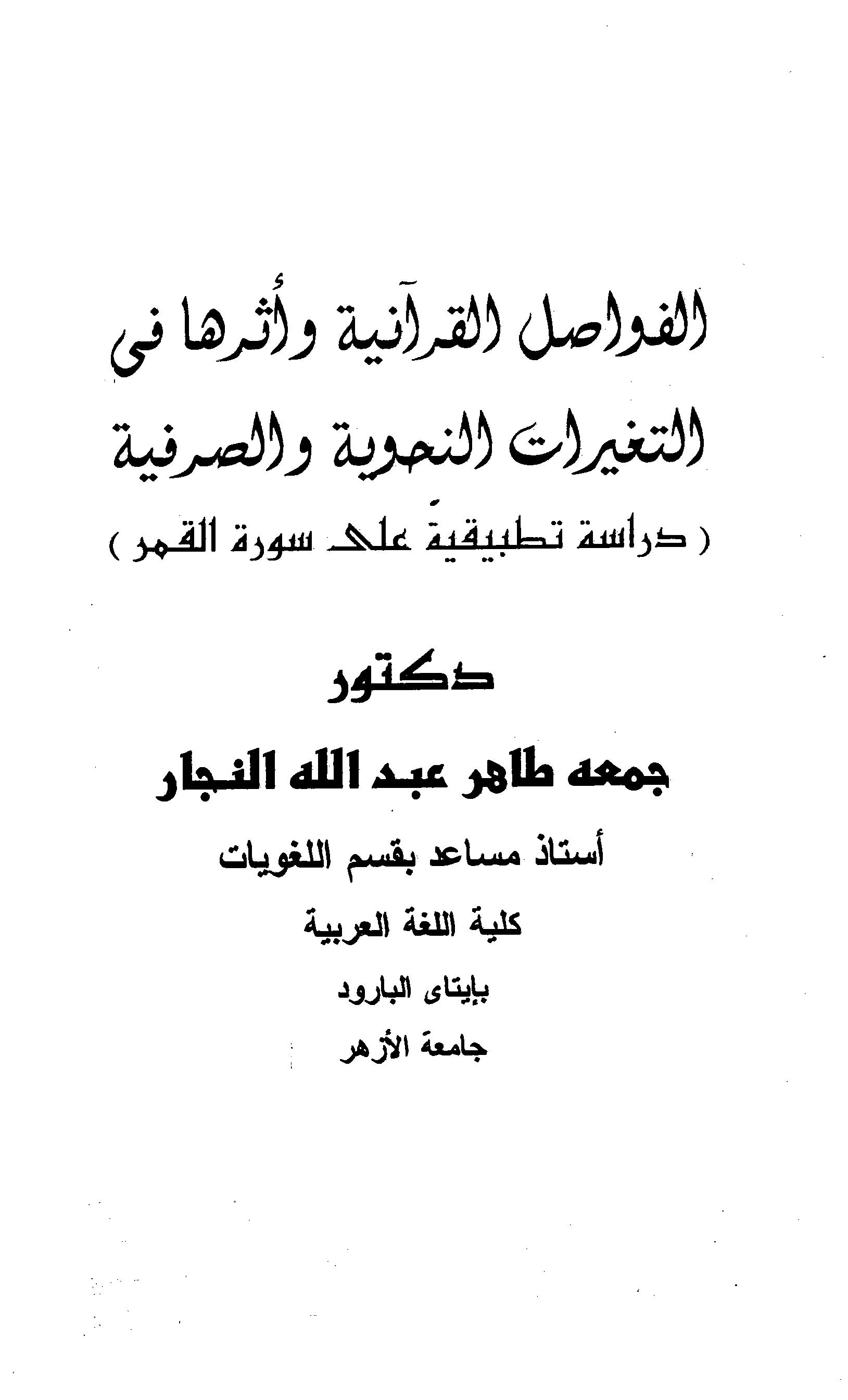 تحميل كتاب الفواصل القرآنية وأثرها في التغيرات النحوية والصرفية (دراسة تطبيقية على سورة القمر) لـِ: الدكتور جمعة طاهر عبد الله النجار