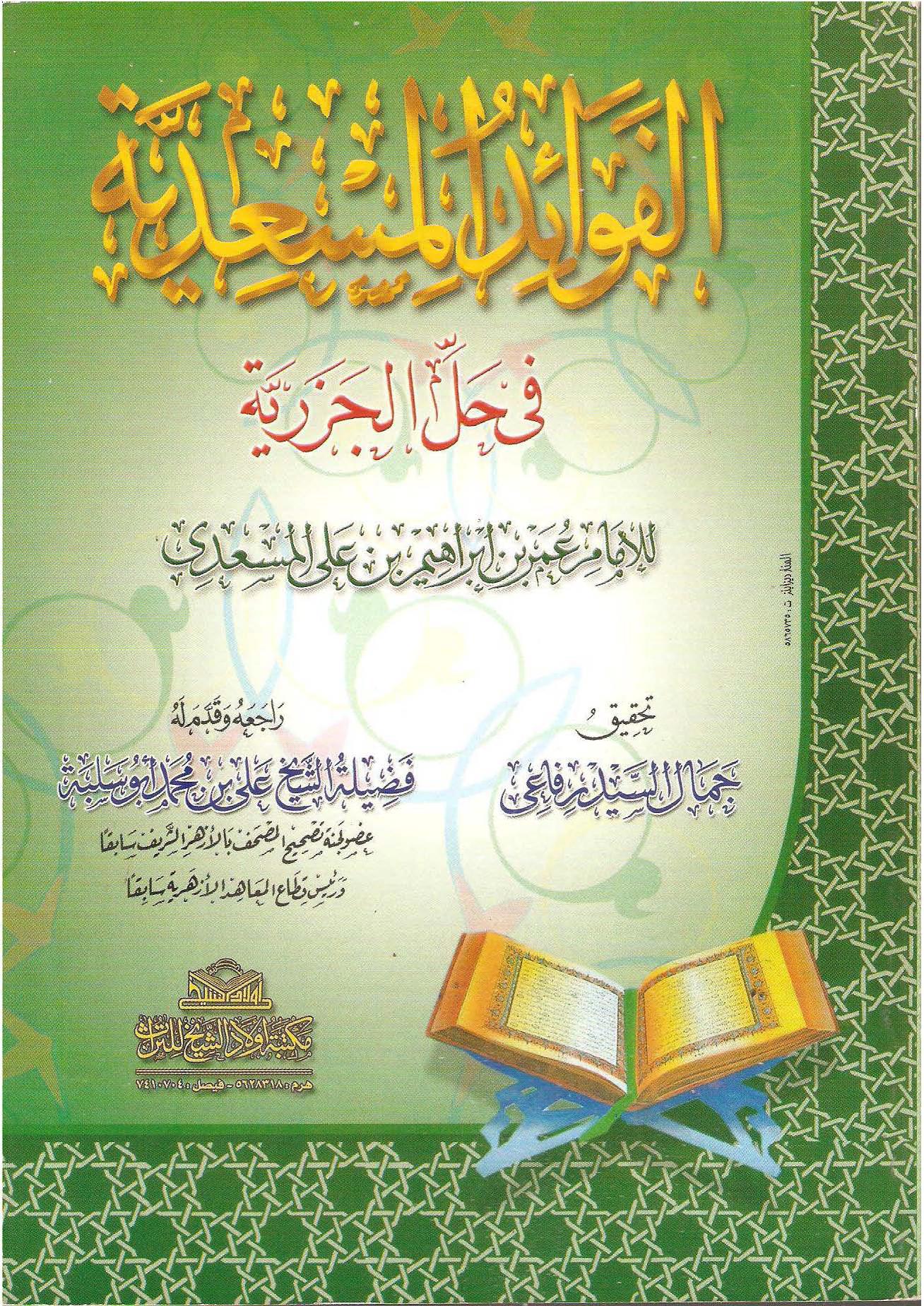 تحميل كتاب الفوائد المسعدية في حل الجزرية لـِ: الإمام عمر بن إبراهيم بن علي المسعدي (ت 1017)