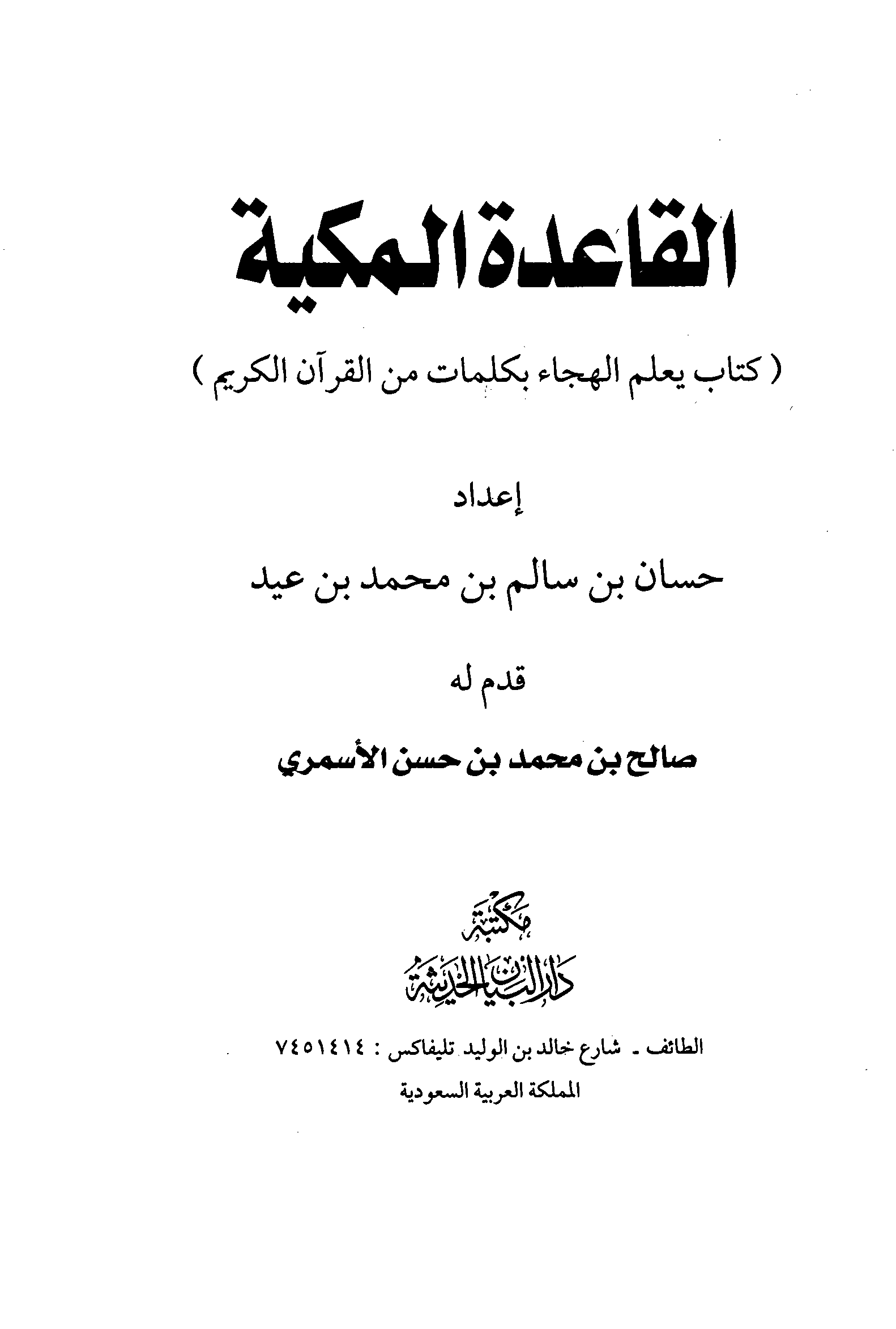 تحميل كتاب القاعدة المكية (حسان عيد) لـِ: حسان بن سالم بن محمد بن عيد