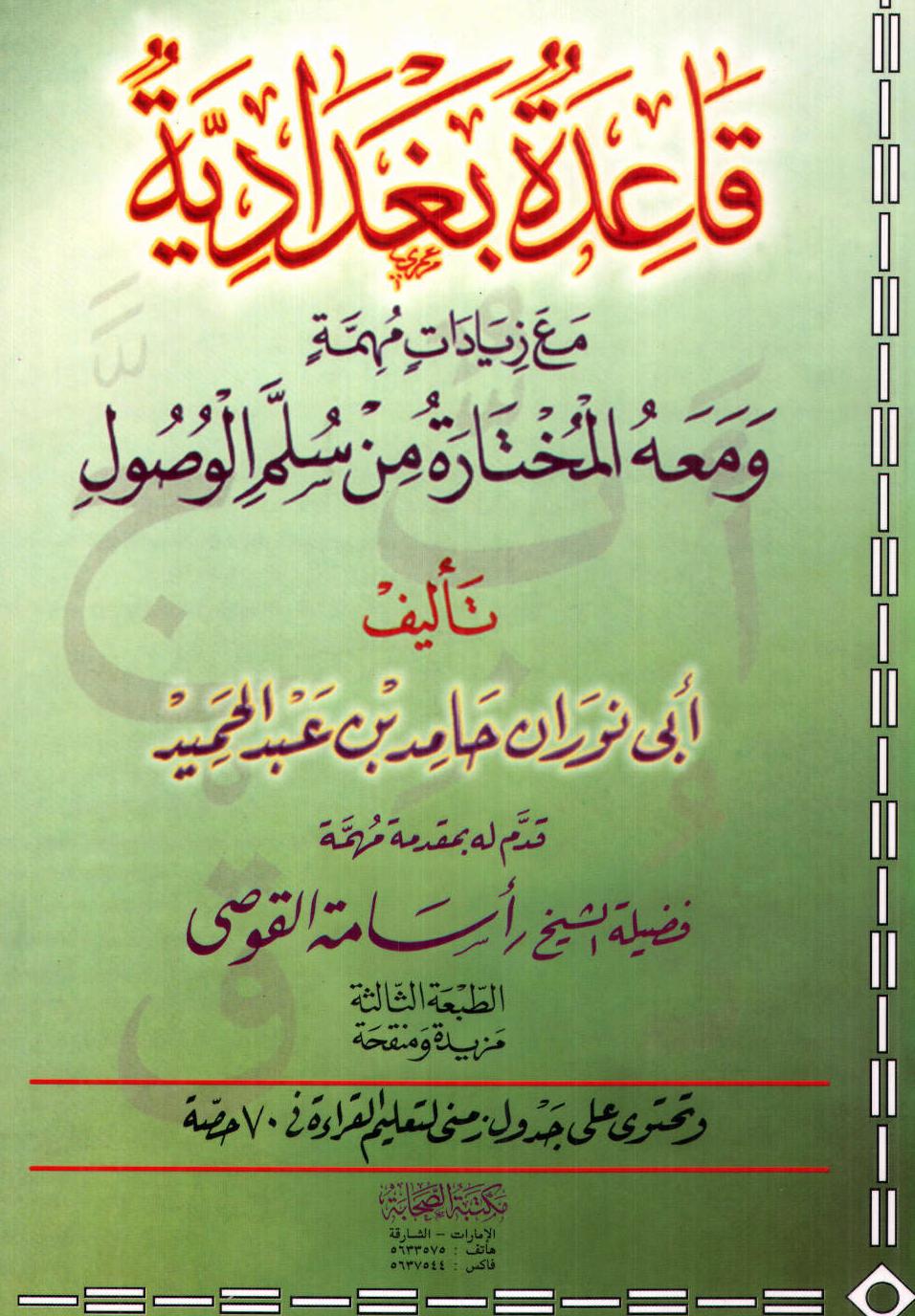 تحميل كتاب قاعدة بغدادية مع زيادات مهمة، ومعه: المختارة من سلم الوصول لـِ: الشيخ أبو نوران حامد بن عبد الحميد