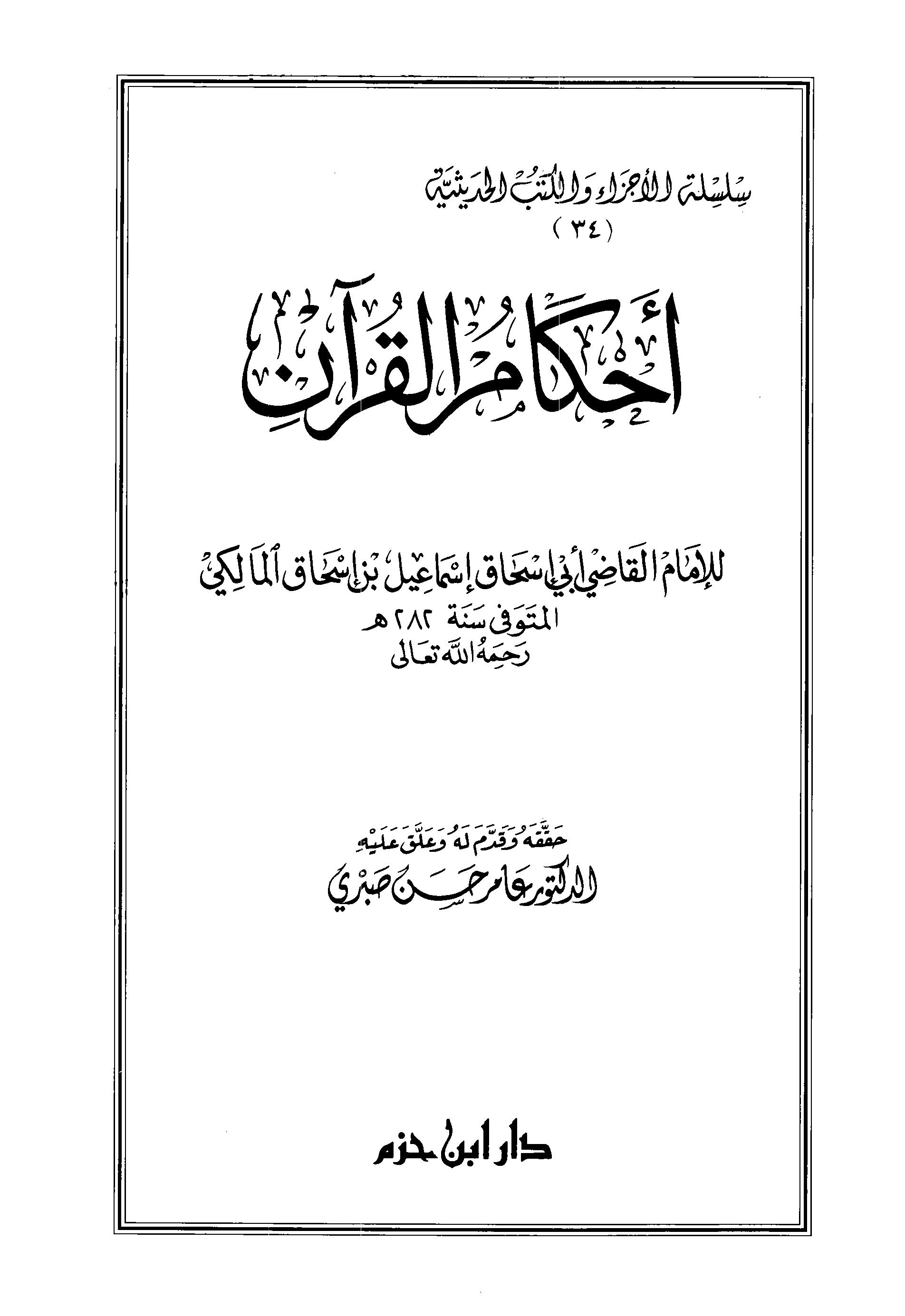 تحميل كتاب أحكام القرآن (الجهضمي) لـِ: الإمام أبو إسحاق إسماعيل بن إسحاق الجهضمي الأزدي المالكي (ت 282)