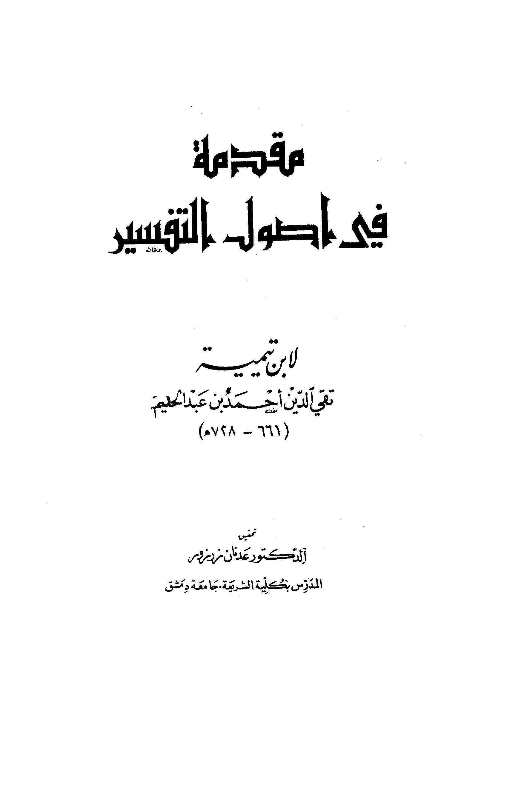 تحميل كتاب مقدمة في أصول التفسير لـِ: تقي الدين ابن تيمية