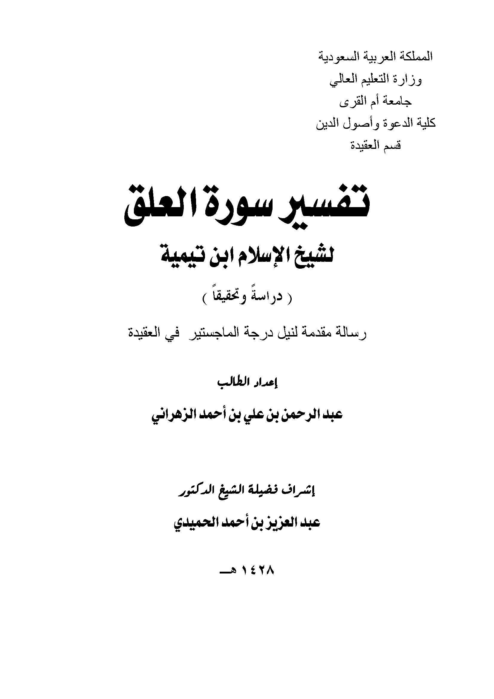 تحميل كتاب تفسير سورة العلق (دراسةً وتحقيقًا) لـِ: تقي الدين ابن تيمية