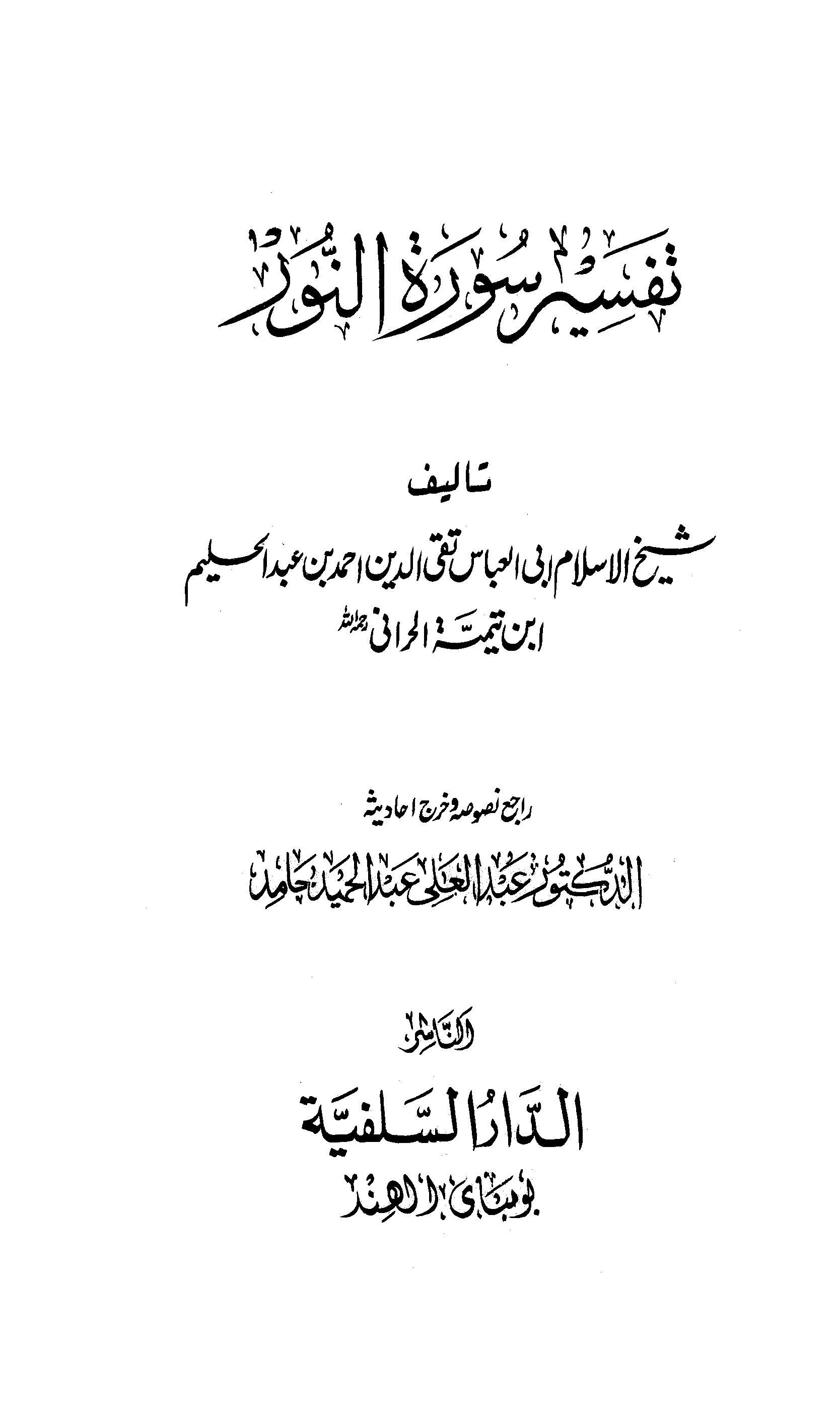تحميل كتاب تفسير سورة النور (ابن تيمية) لـِ: تقي الدين ابن تيمية