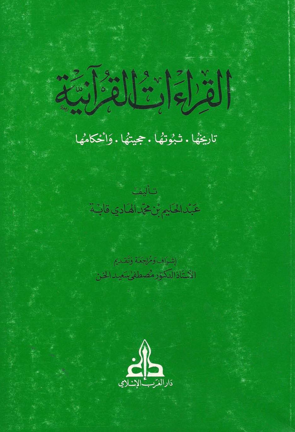 تحميل كتاب القراءات القرآنية: تاريخها - ثبوتها - حجيتها - وأحكامها لـِ: الدكتور عبد الحليم بن محمد الهادي قابة
